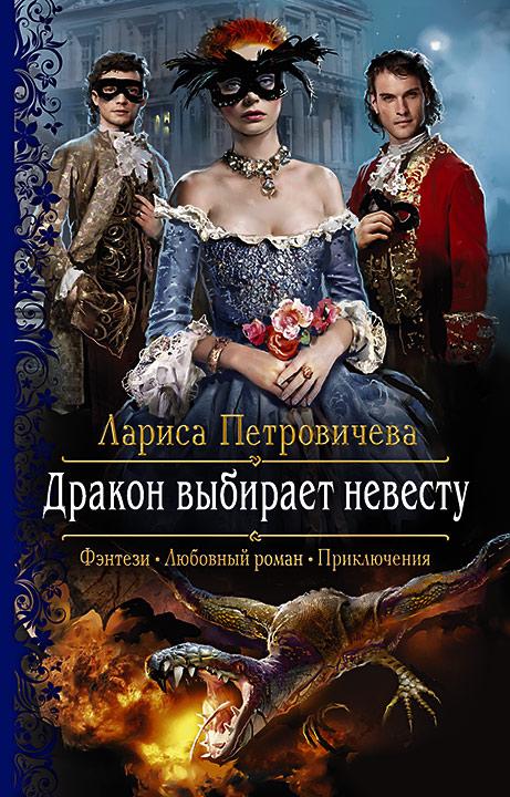 Лариса Петровичева Дракон выбирает невесту лариса петровичева лига дождя