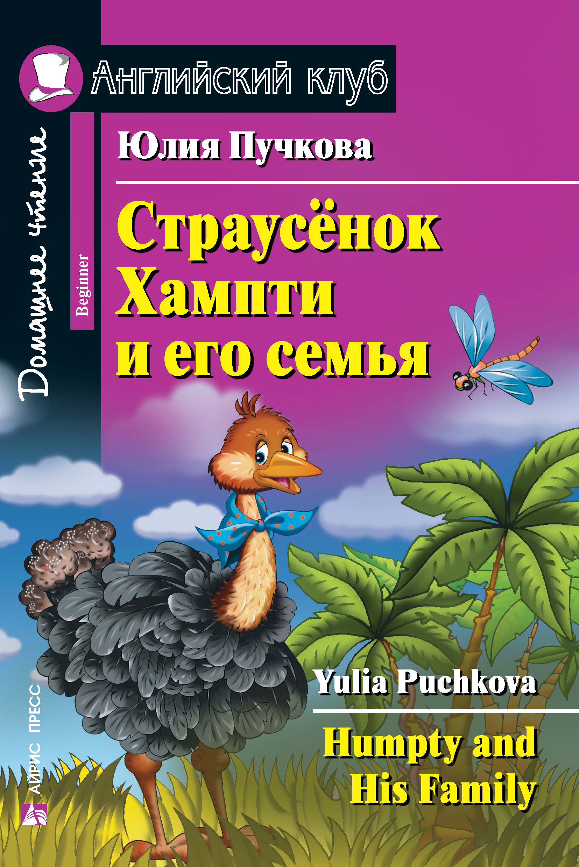 все цены на Юлия Пучкова Страусёнок Хампти и его семья / Humpty and His Family онлайн
