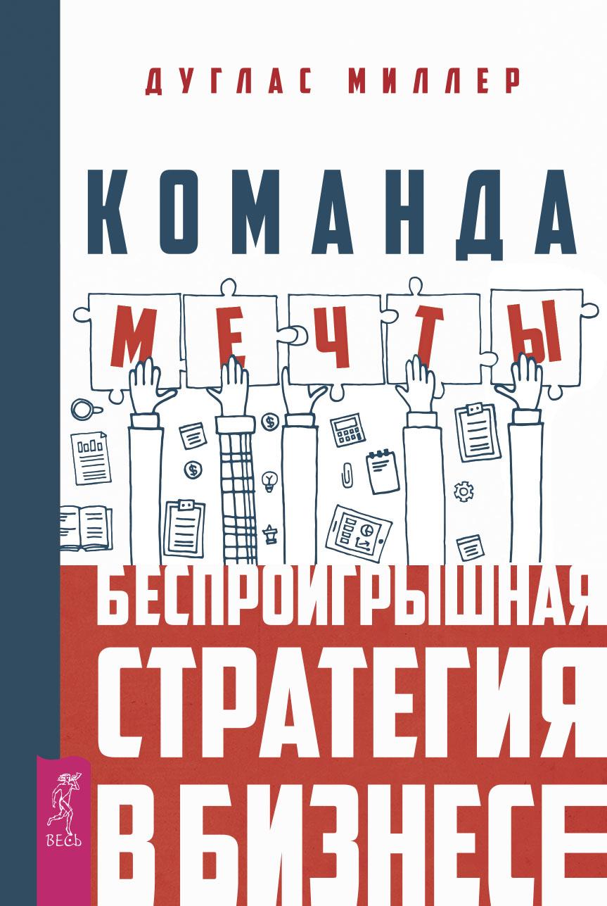 Обложка книги Команда мечты. Беспроигрышная стратегия в бизнесе