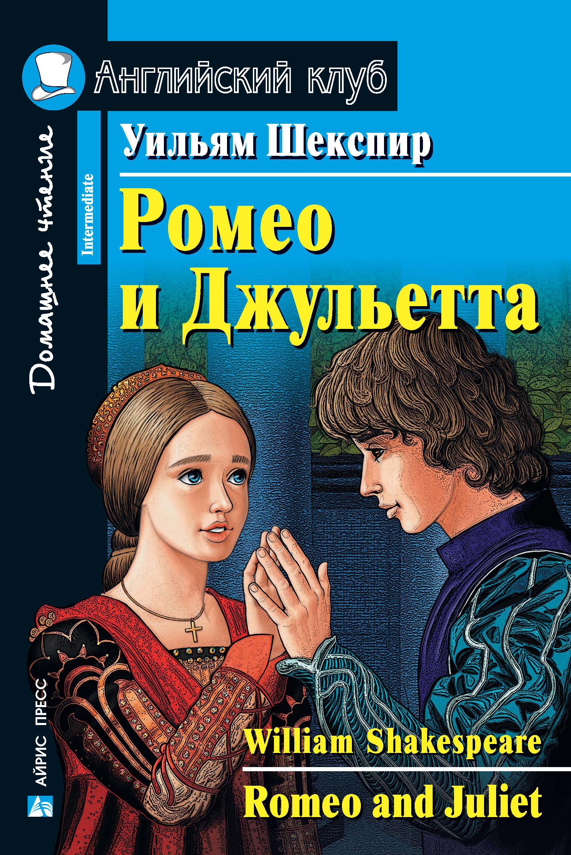 Уильям Шекспир Ромео и Джульетта / Romeo and Juliet стоимость