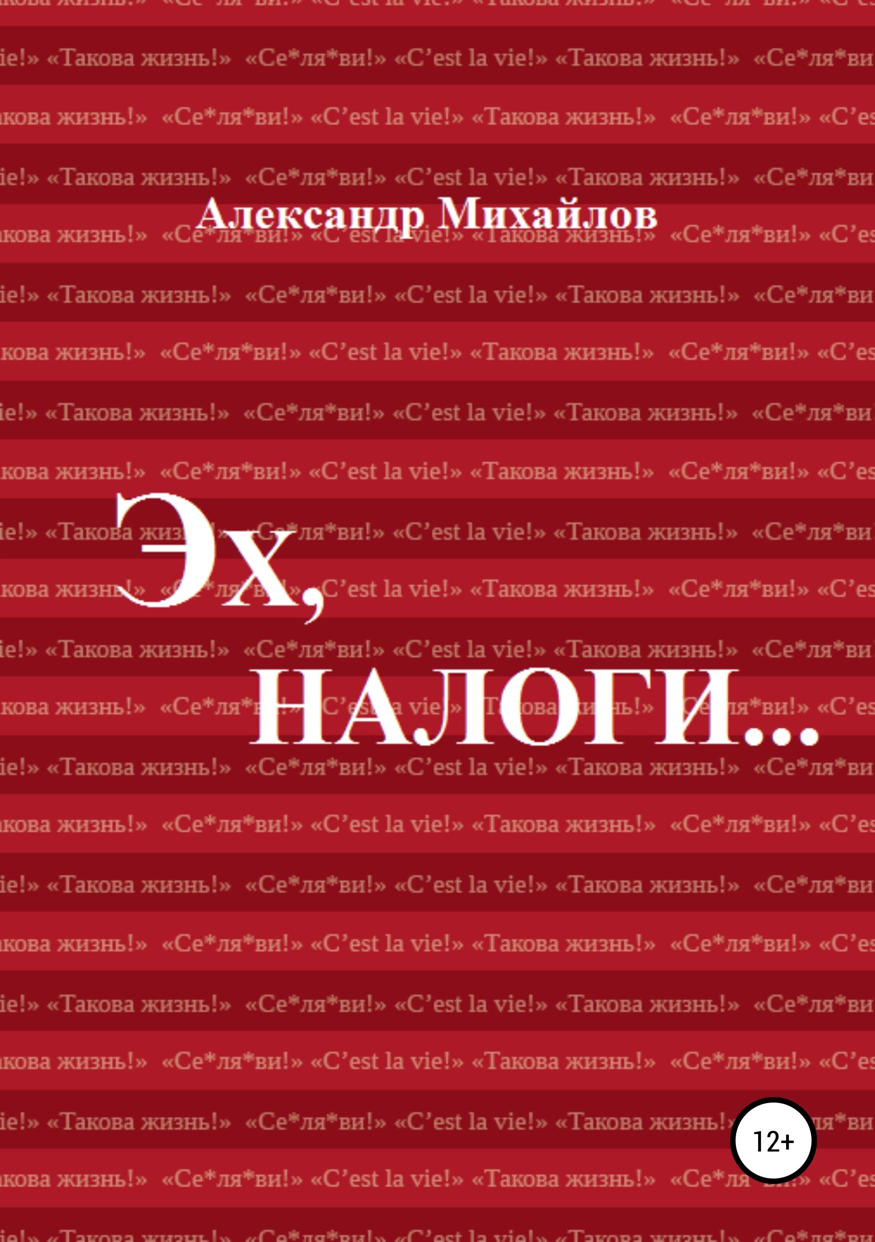 фото обложки издания Эх, налоги…