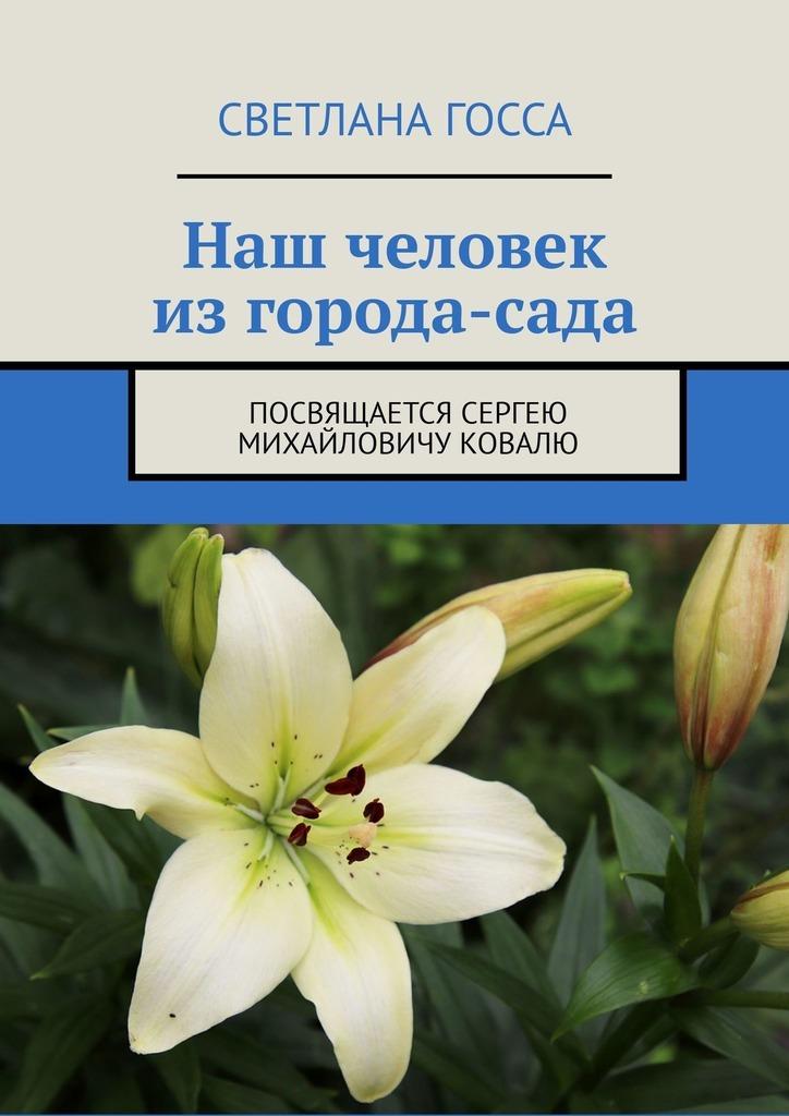 Наш человек изгорода-сада. Посвящается Сергею Михайловичу Ковалю