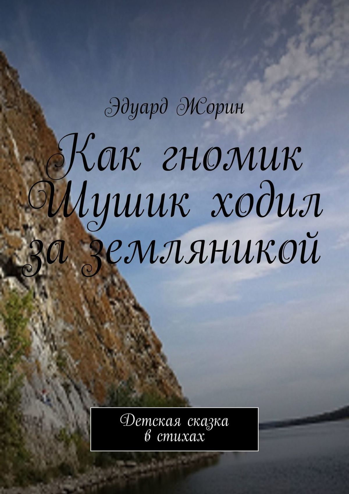 Эдуард Жорин Как гномик Шушик ходил за земляникой. Детская сказка в стихах глиори д непогода сказка в стихах
