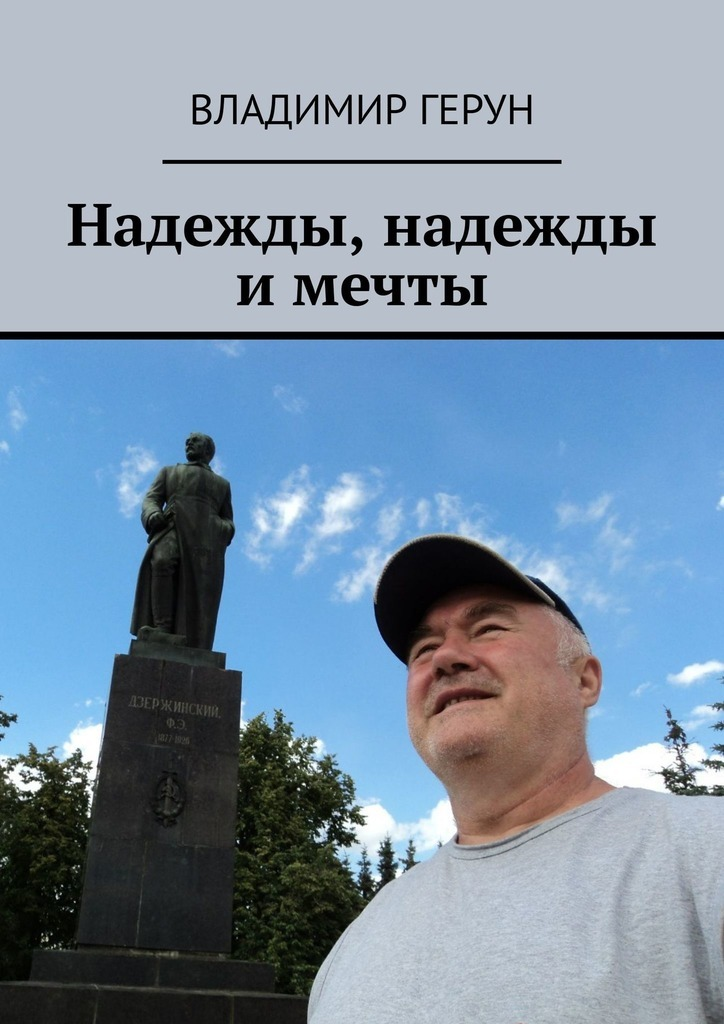 Владимир Герун Надежды, надежды и мечты