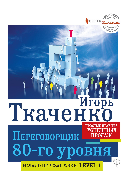 Обложка книги. Автор - Игорь Ткаченко