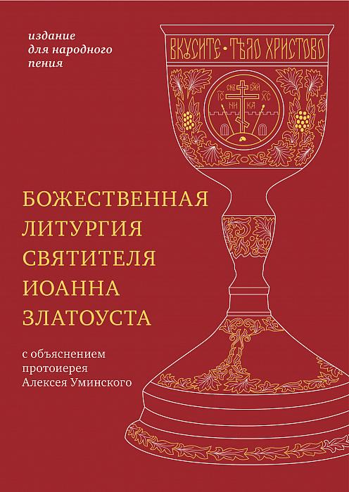 цена на Святитель Иоанн Златоуст Божественная литургия святителя Иоанна Златоуста с параллельным переводом на русский язык