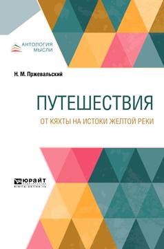 Николай Михайлович Пржевальский Путешествия. От Кяхты на истоки Желтой реки