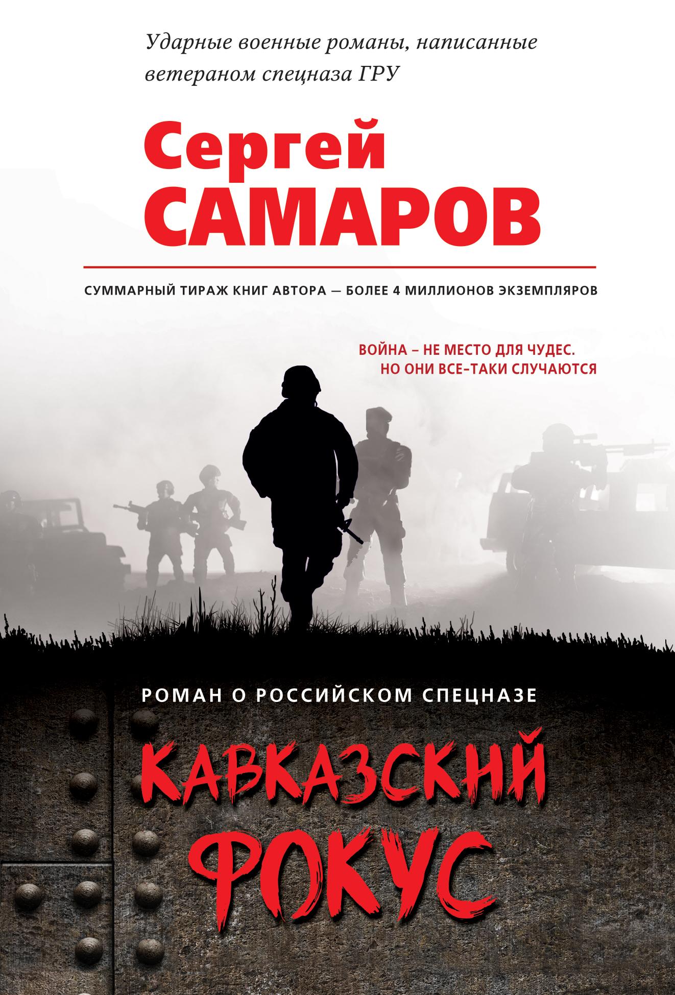 Сергей Самаров Кавказский фокус