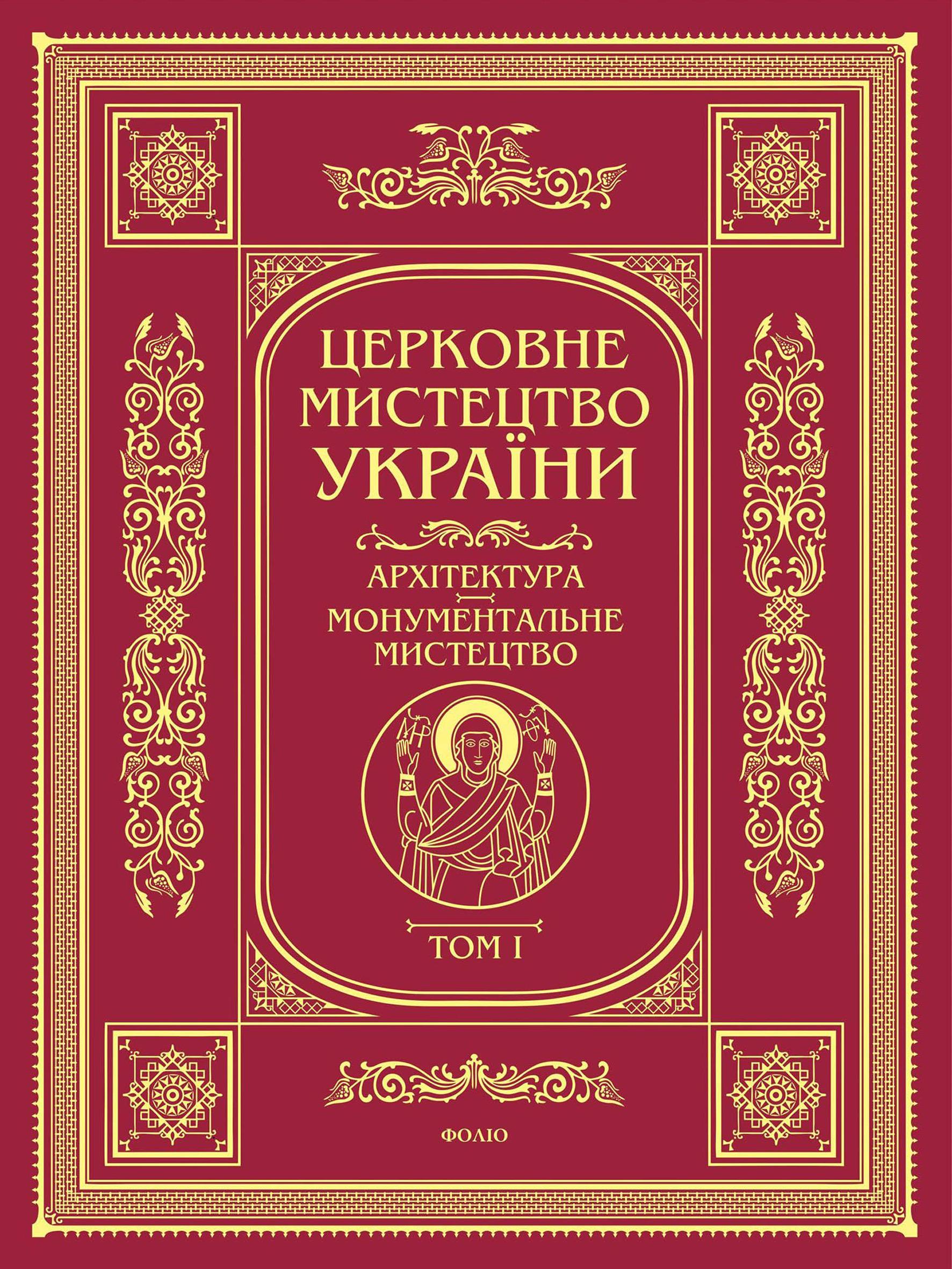 Колектив авторів Архітектура. Монументальне мистецтво g legrenzi 18 sonatas op 10
