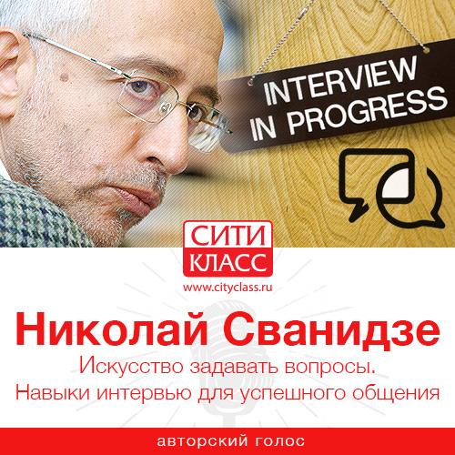 лучшая цена Николай Сванидзе Искусство задавать вопросы. Навыки интервью для успешного общения