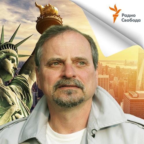 Александр Генис Берлинская стена: взгляд из Америки