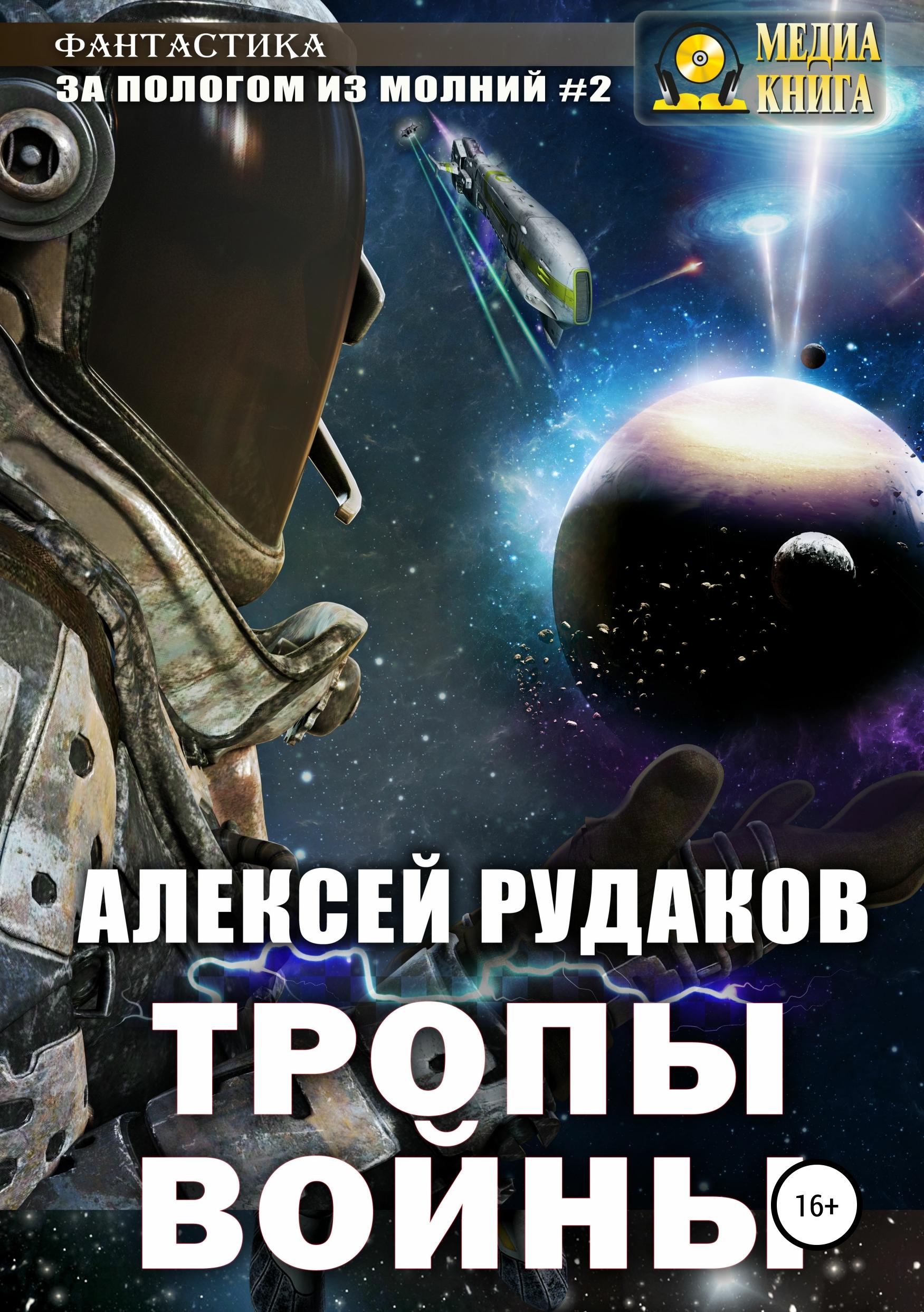 Алексей Рудаков Тропы Войны авиабилеты s7 поиск цена