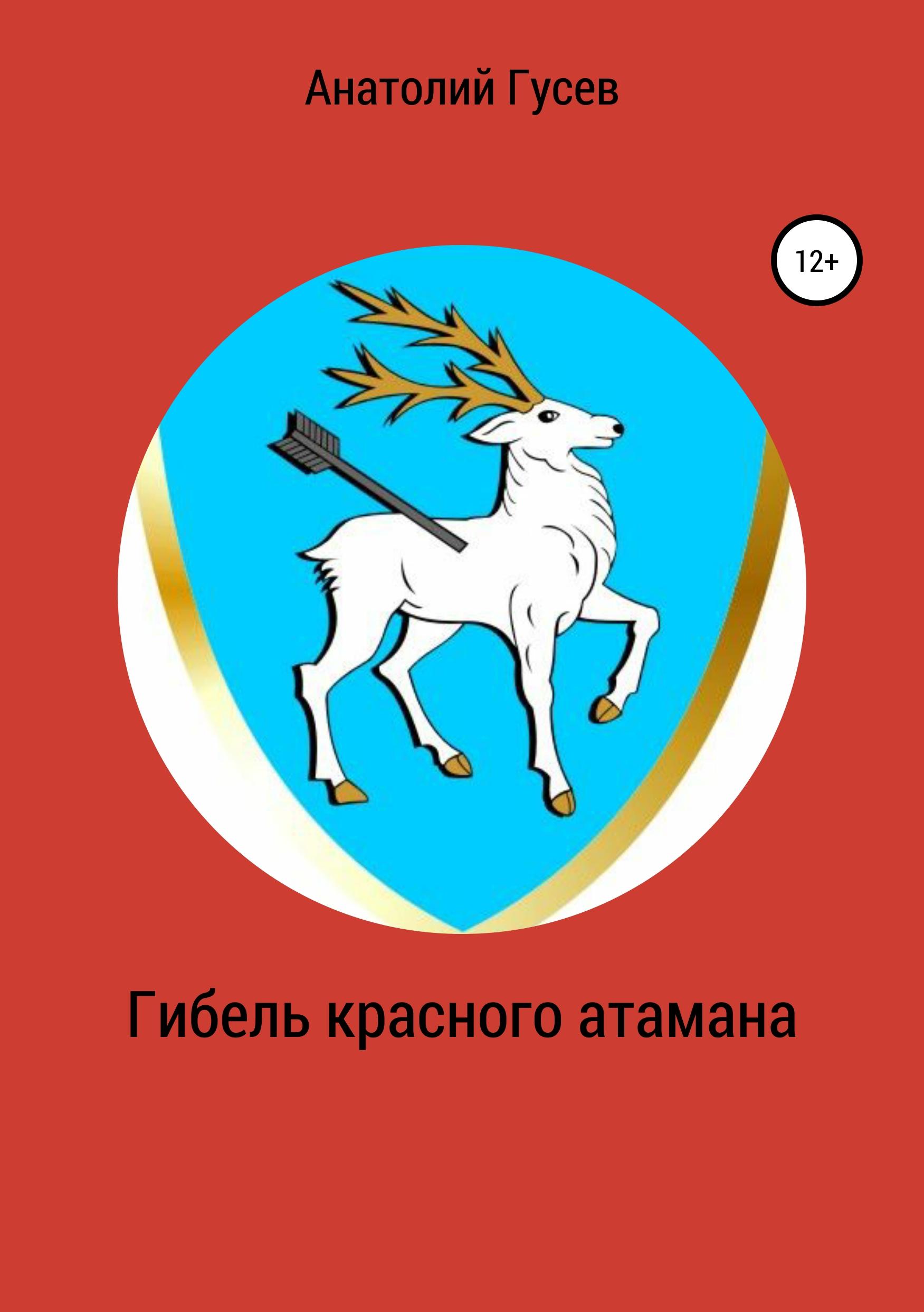 Анатолий Алексеевич Гусев Гибель красного атамана анатолий алексеевич гусев петух