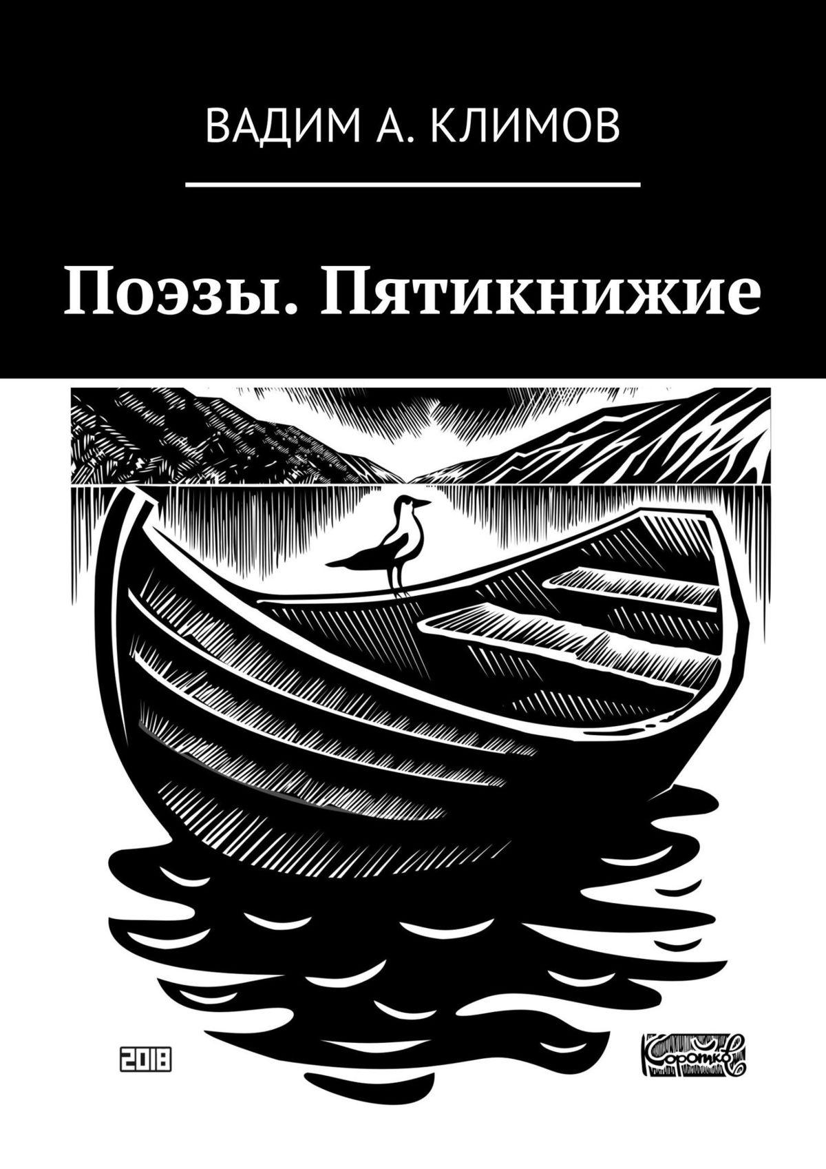 Вадим Александрович Климов Поэзы. Пятикнижие режим виши во франции
