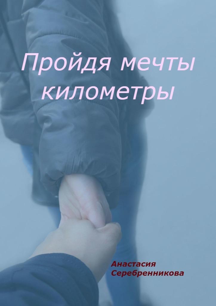 Анастасия Васильевна Серебренникова Пройдя мечты километры яковенко любовь васильевна малыши озорники