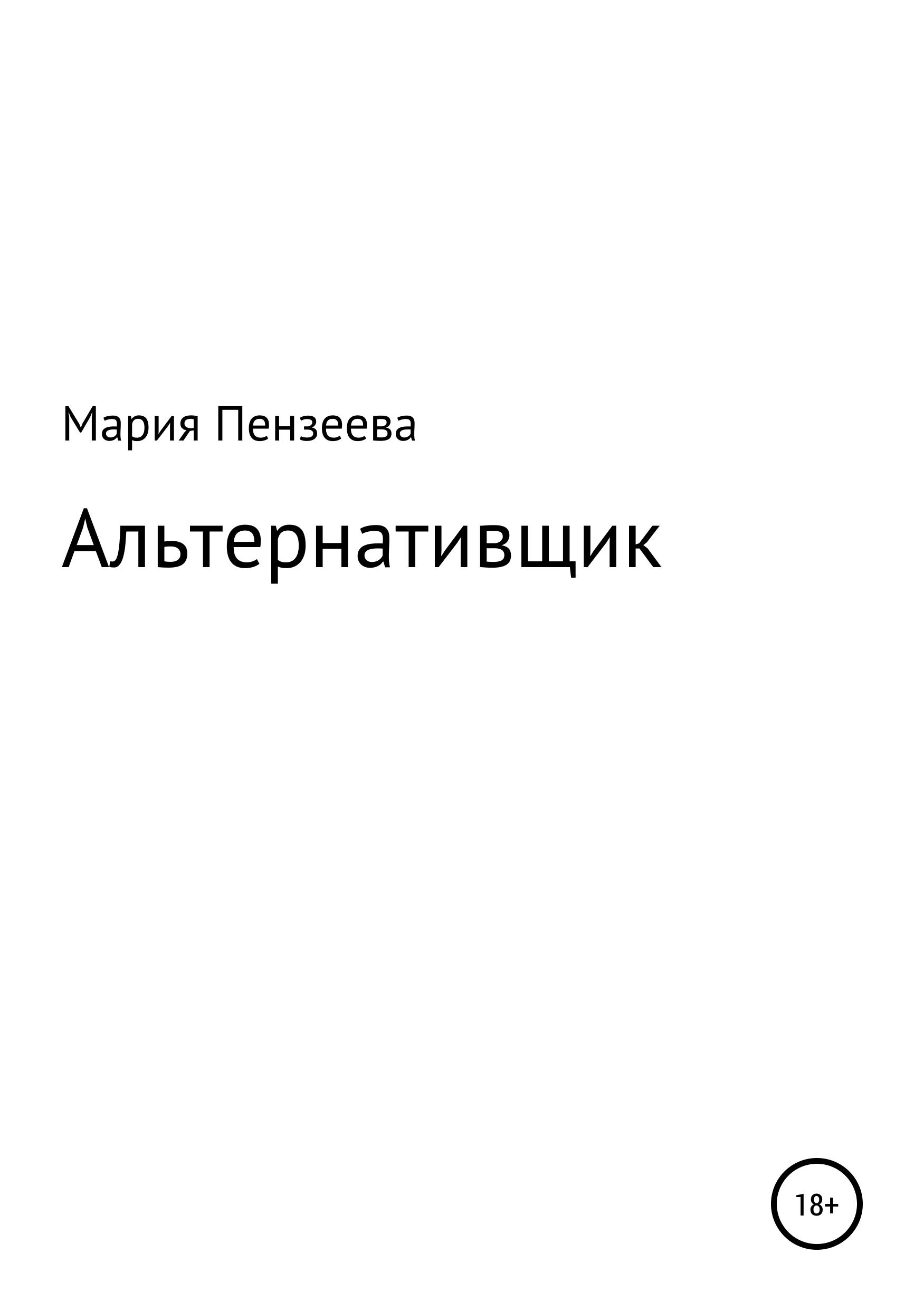 Мария Витальевна Пензеева Альтернативщик недорого