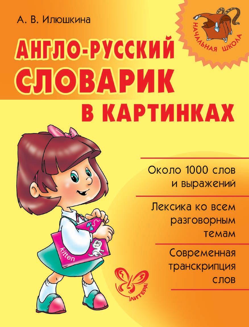 А. В. Илюшкина Англо-русский словарик в картинках илюшкина а в англо русский словарик в картинках