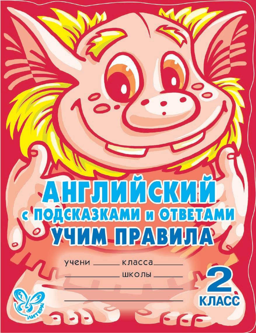 А. В. Илюшкина. Английский с подсказками и ответами. Учим правила. 2 класс