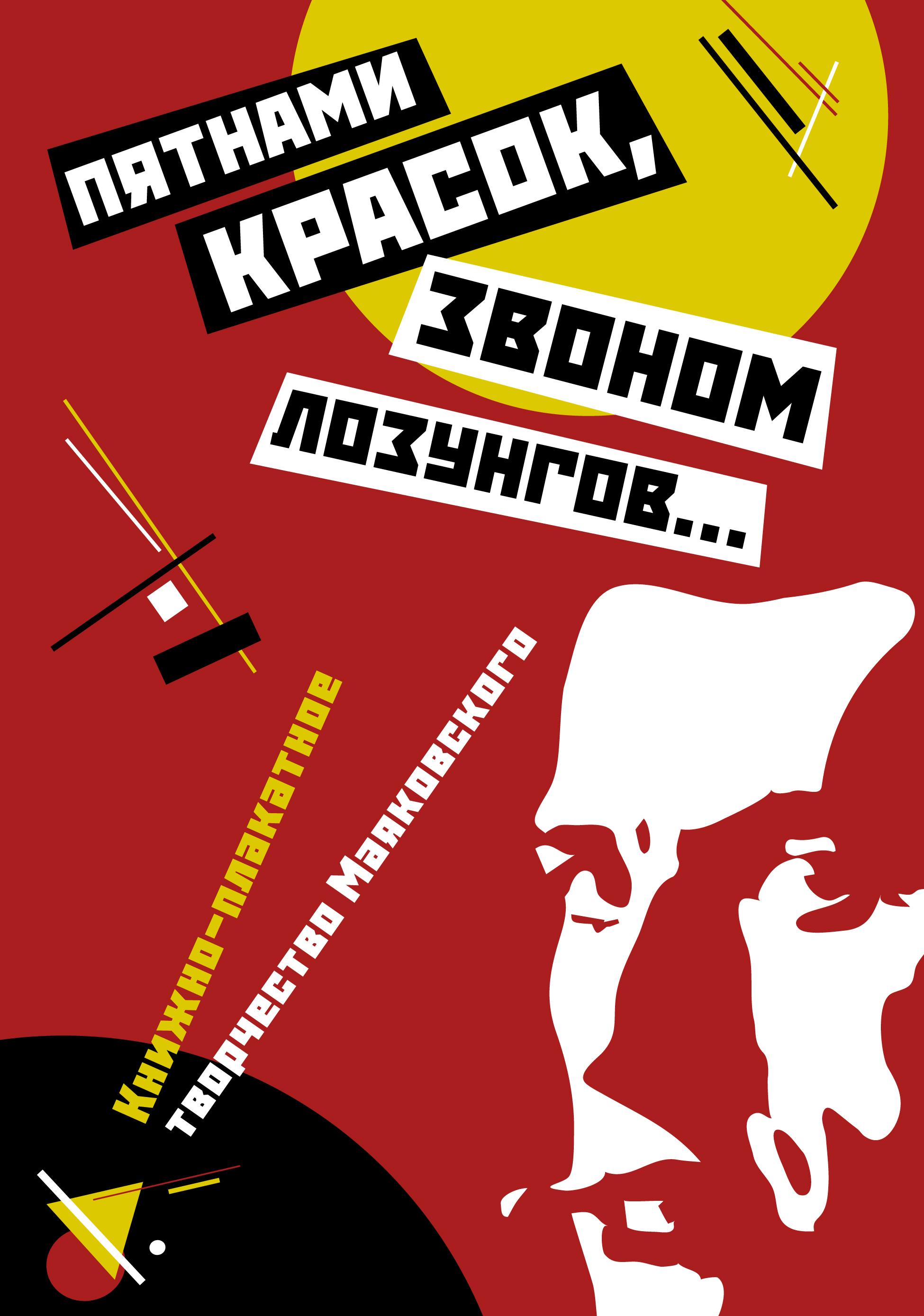 Маяковский картинки плакаты
