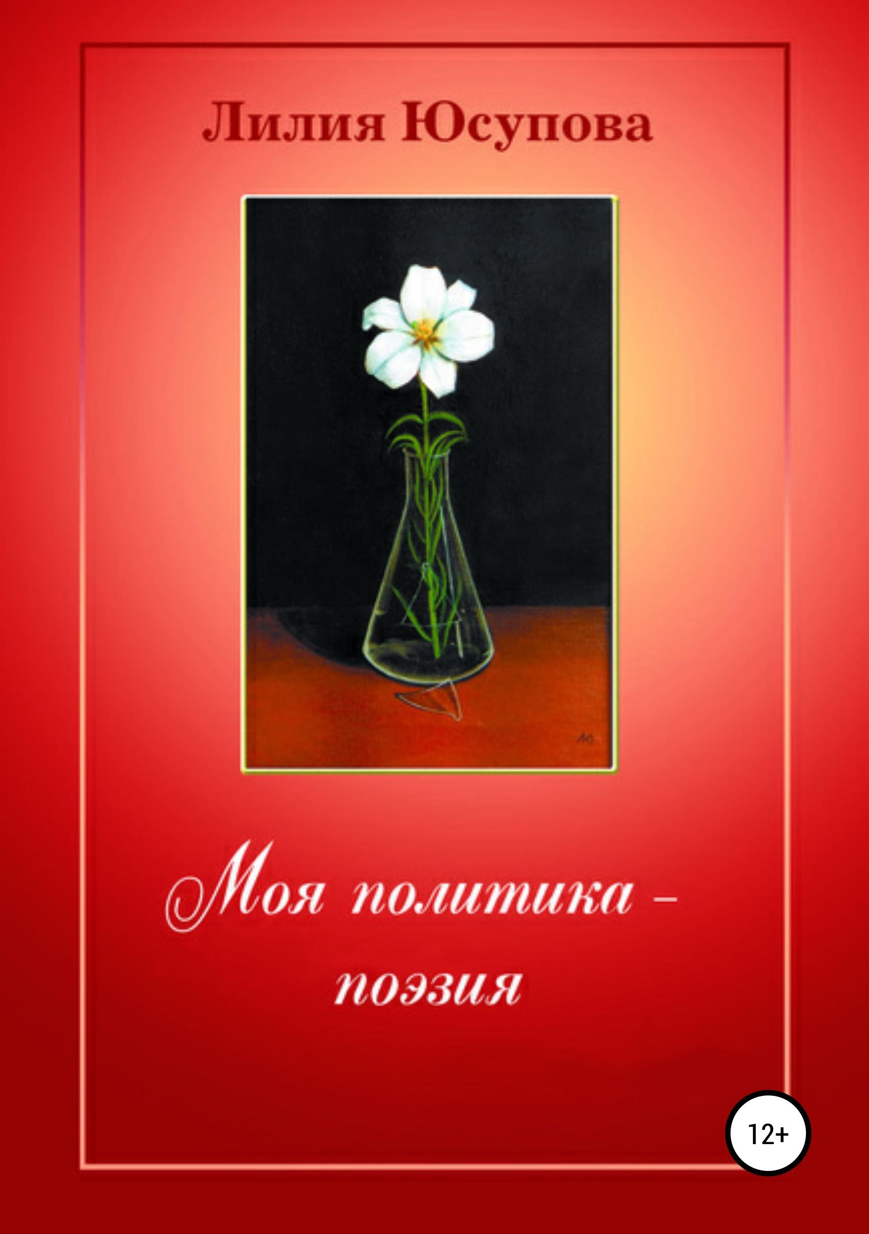 Лилия Юсупова Моя политика – поэзия ватлин станислав викторович любовь и боль моя россия поэзия