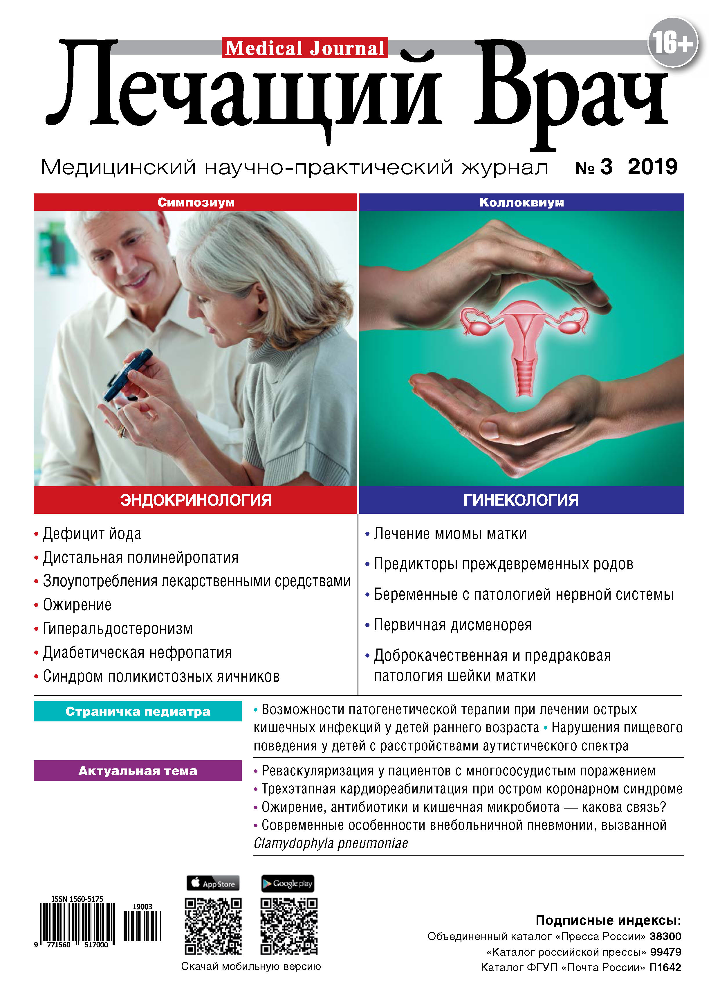 Журнал «Лечащий Врач» №03/2019