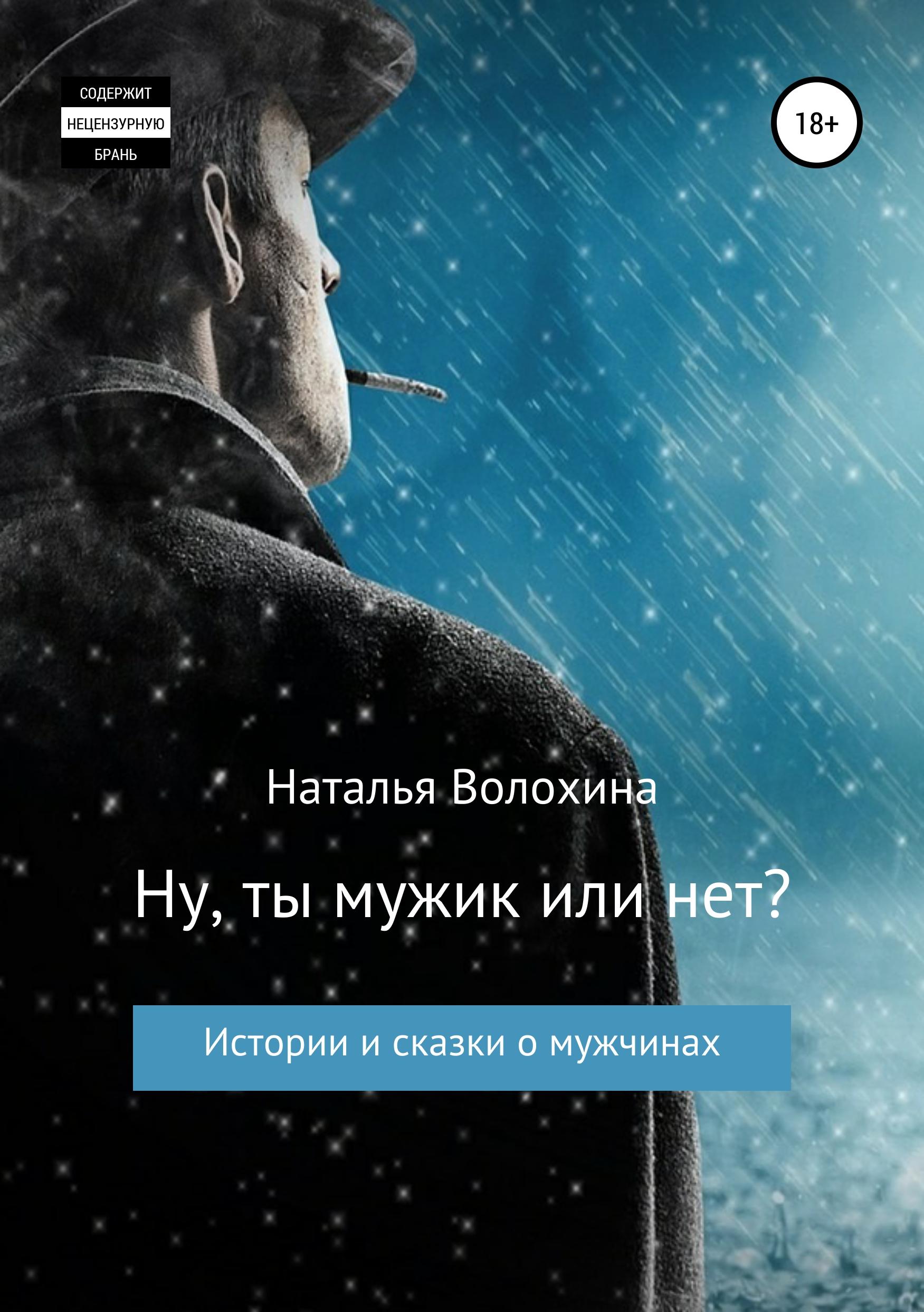 все цены на Наталья Волохина Ну ты мужик или нет? Сборник рассказов онлайн