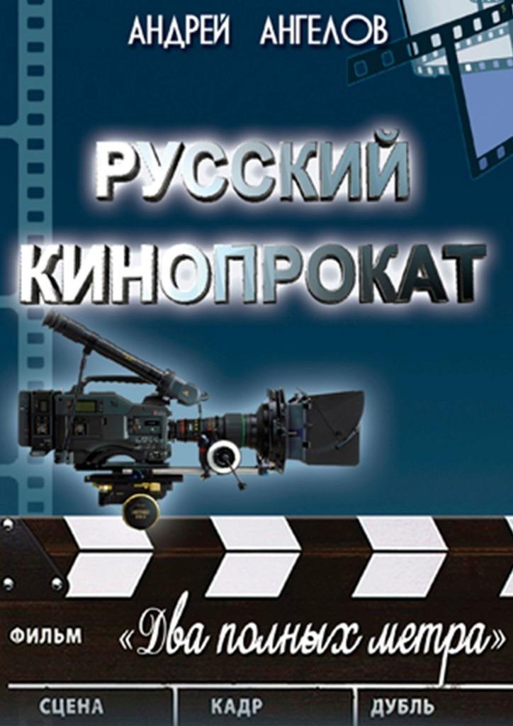 Русский кинопрокат