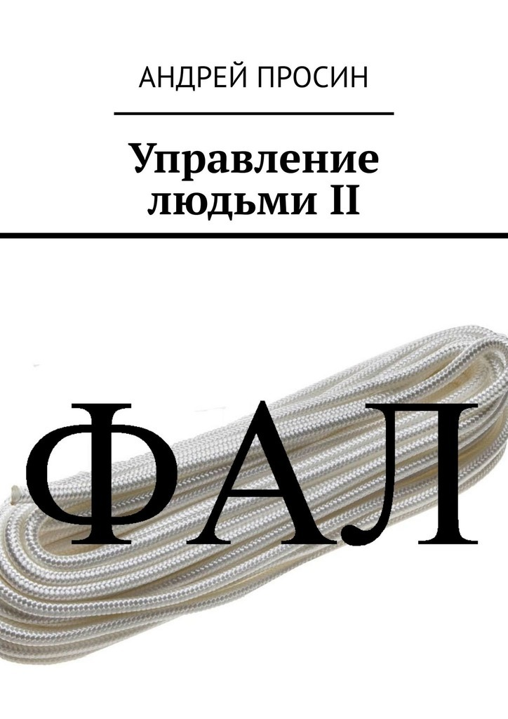 Андрей Просин Управление людьми II