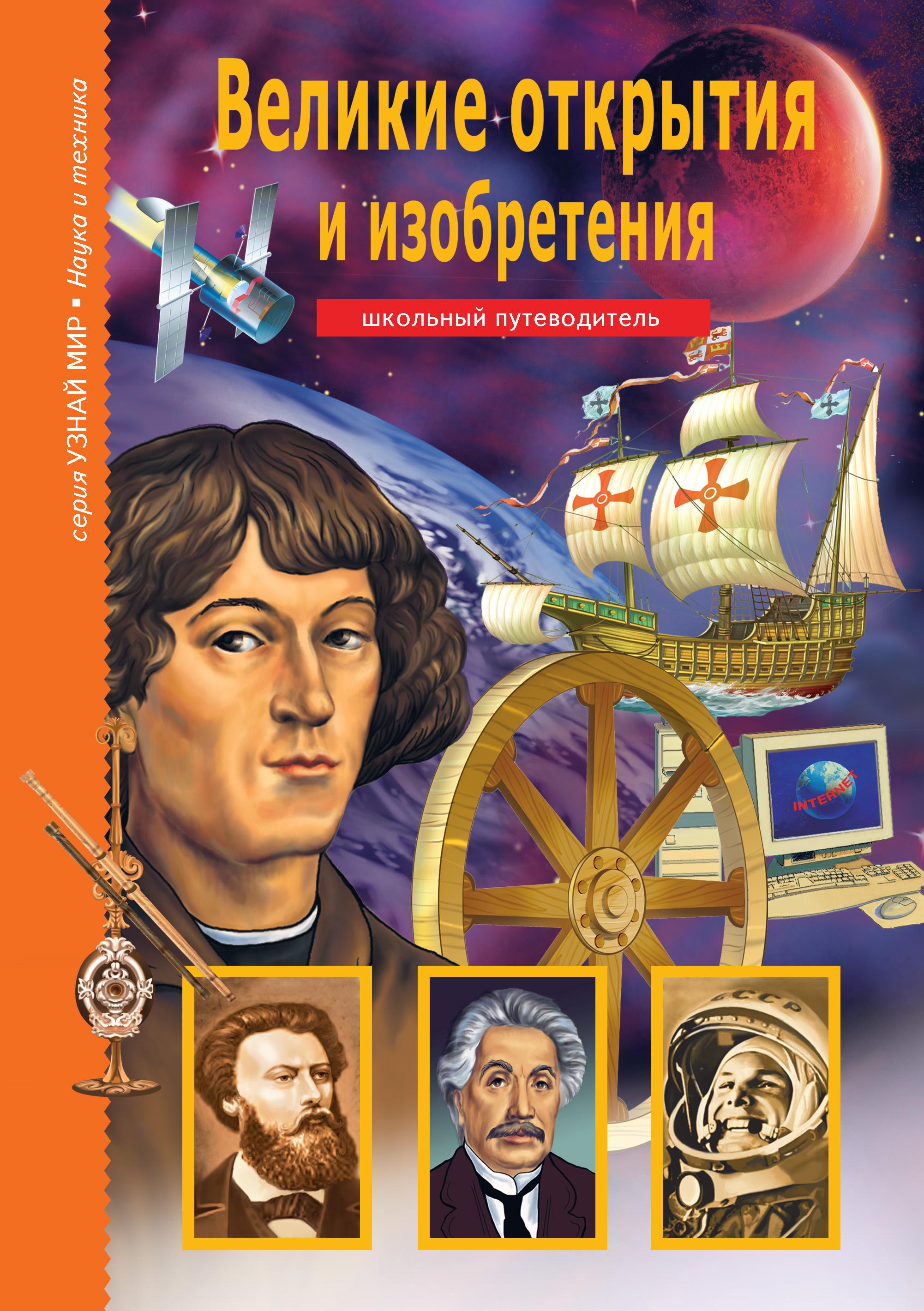 Григорий Крылов Великие открытия и изобретения крылов григорий александрович пираты
