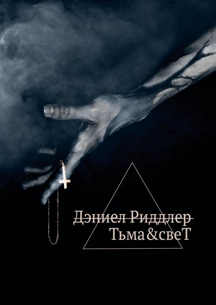 Дэниел Риддлер Тьма&свеТ светлана ярилина радуга света поэтический сборник
