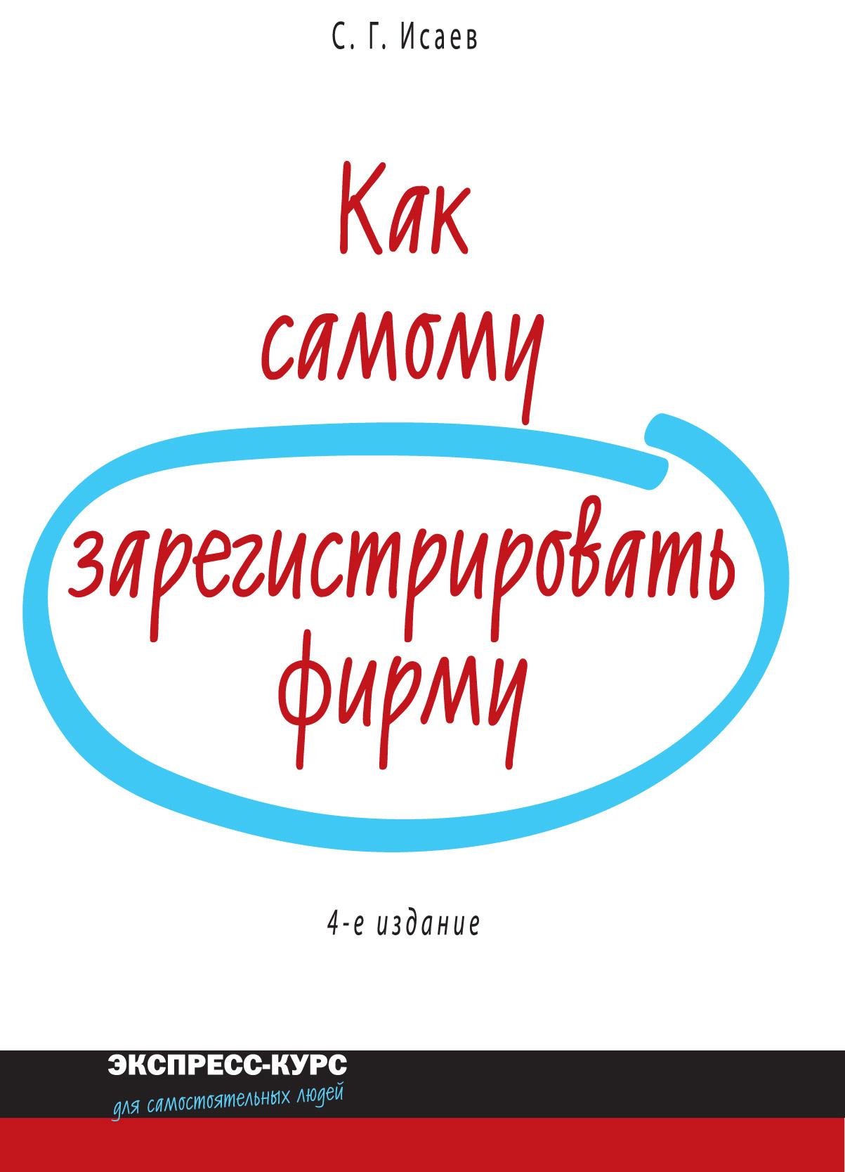 Сергей Германович Исаев Как самому зарегистрировать
