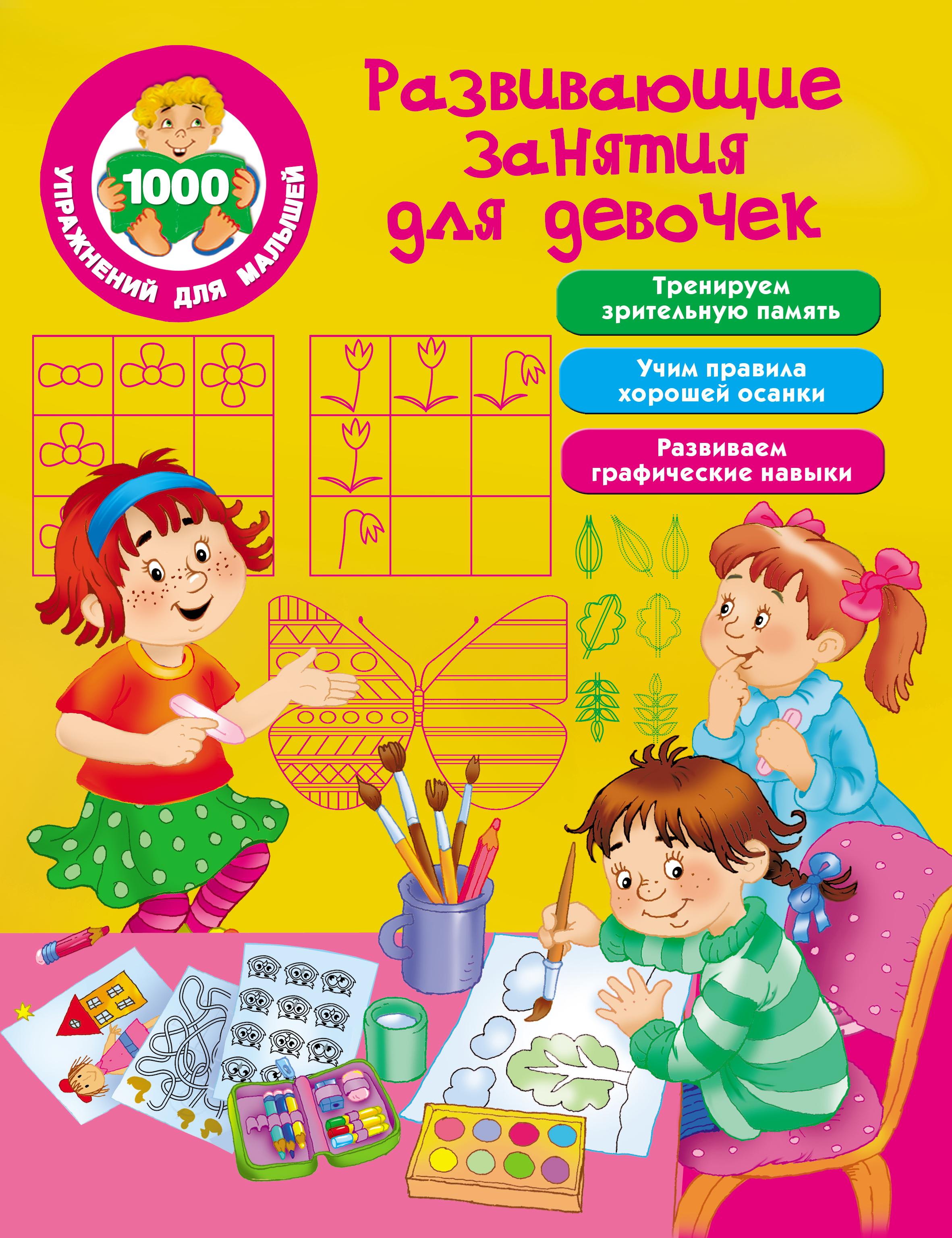Отсутствует Развивающие занятия для девочек карандаш картинки для детей нарисованные
