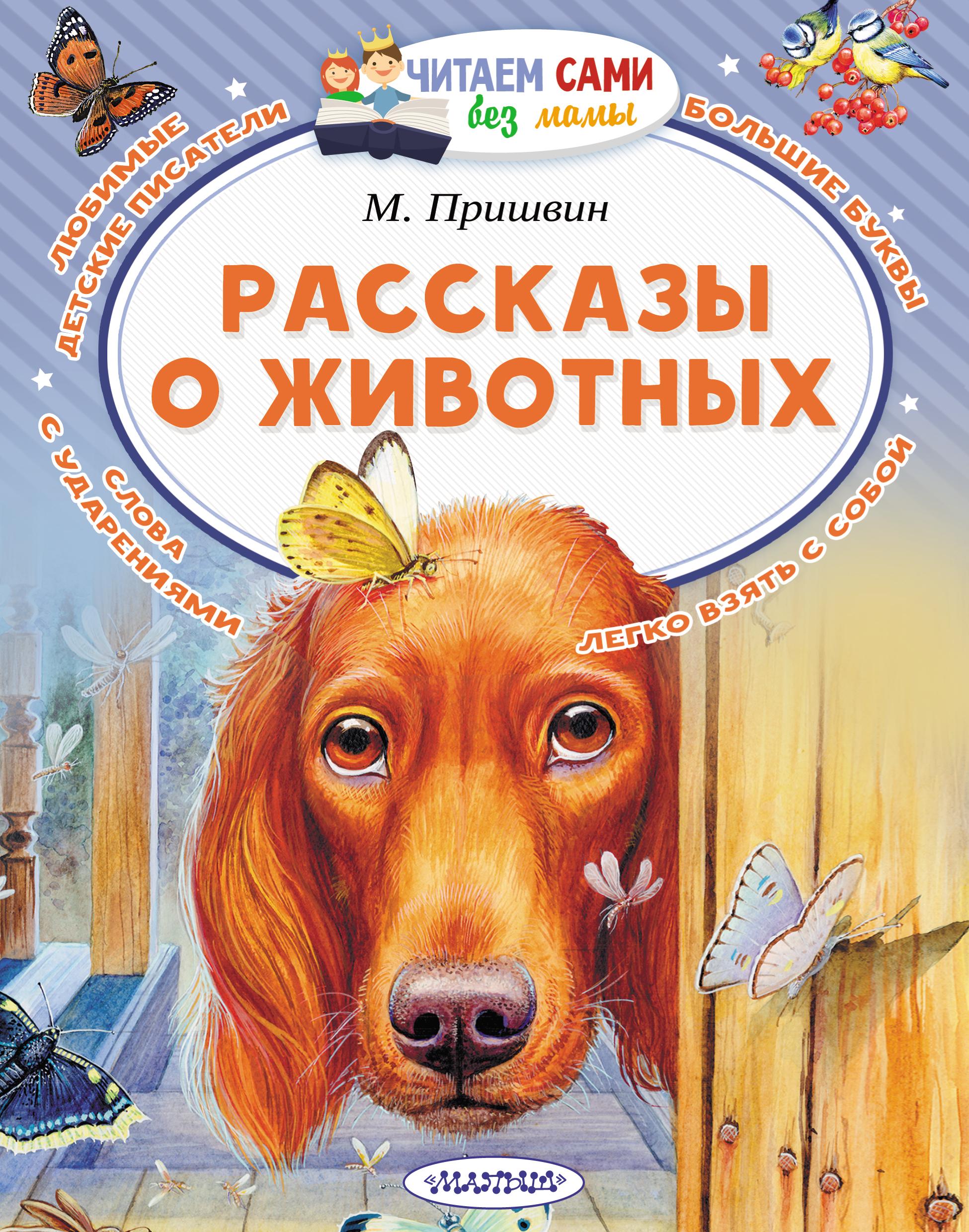 Книги детских писателей о животных