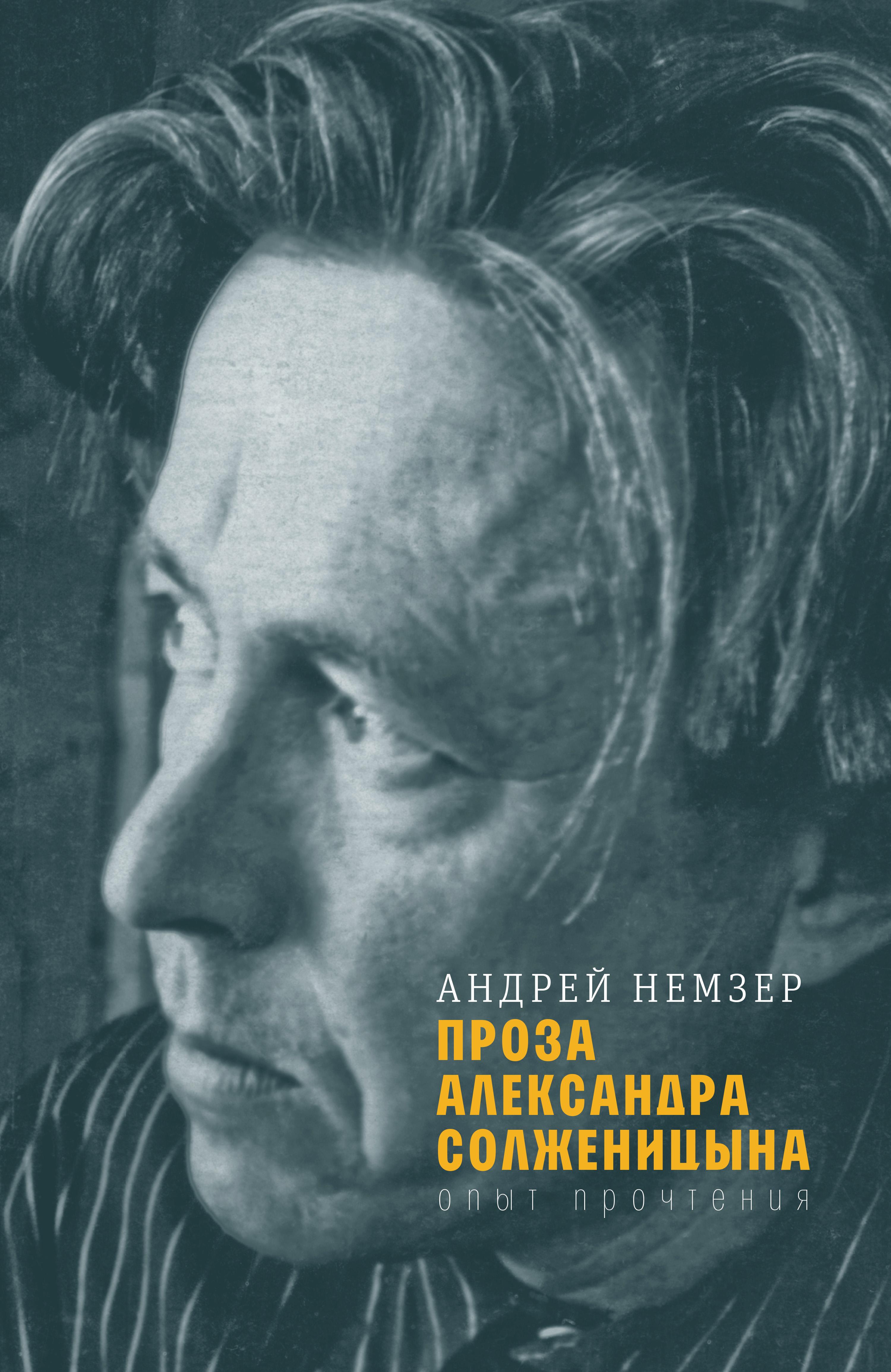 Андрей Немзер Проза Александра Солженицына