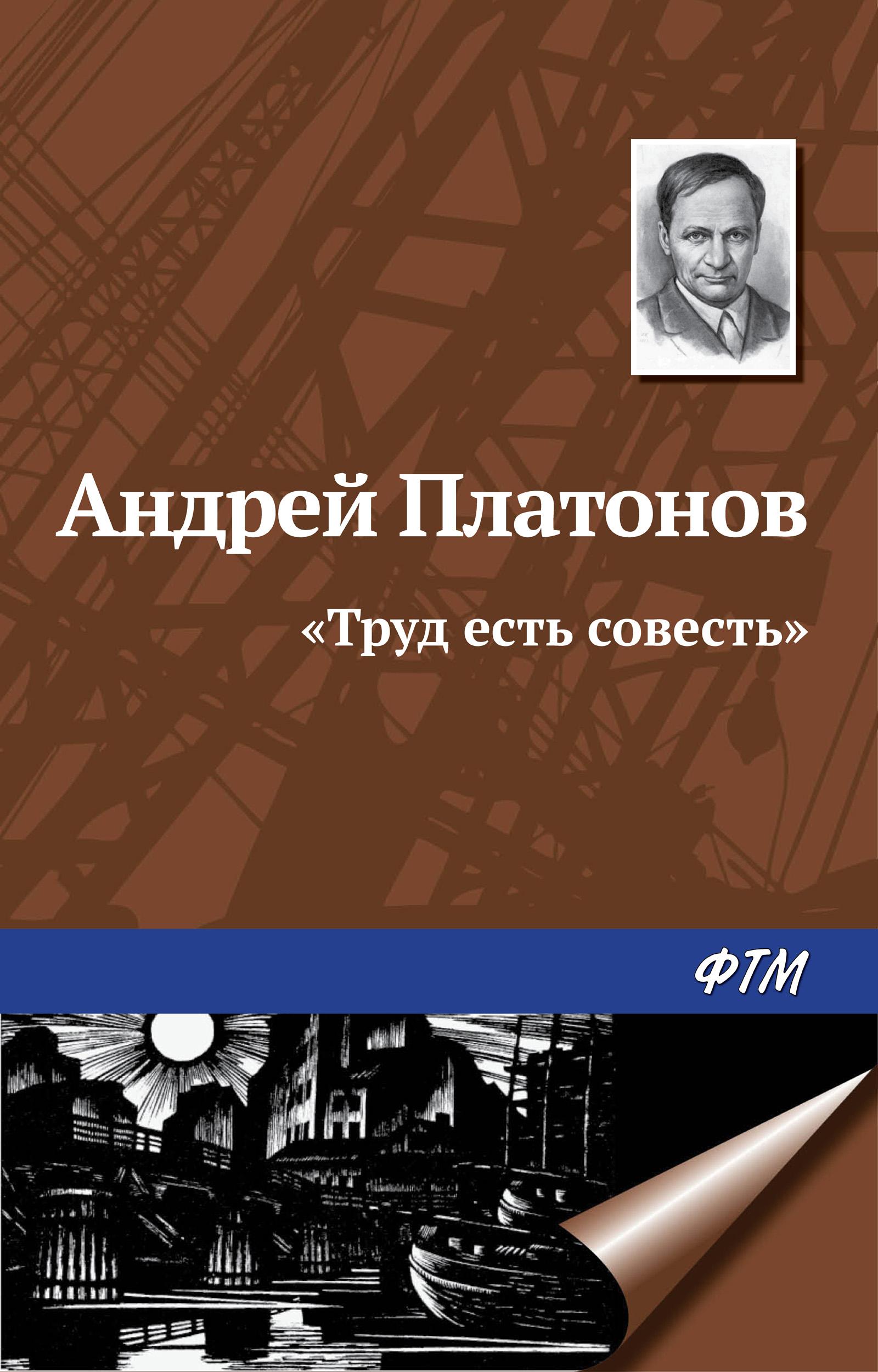 Андрей Платонов «Труд есть совесть» андрей платонов никодим максимов