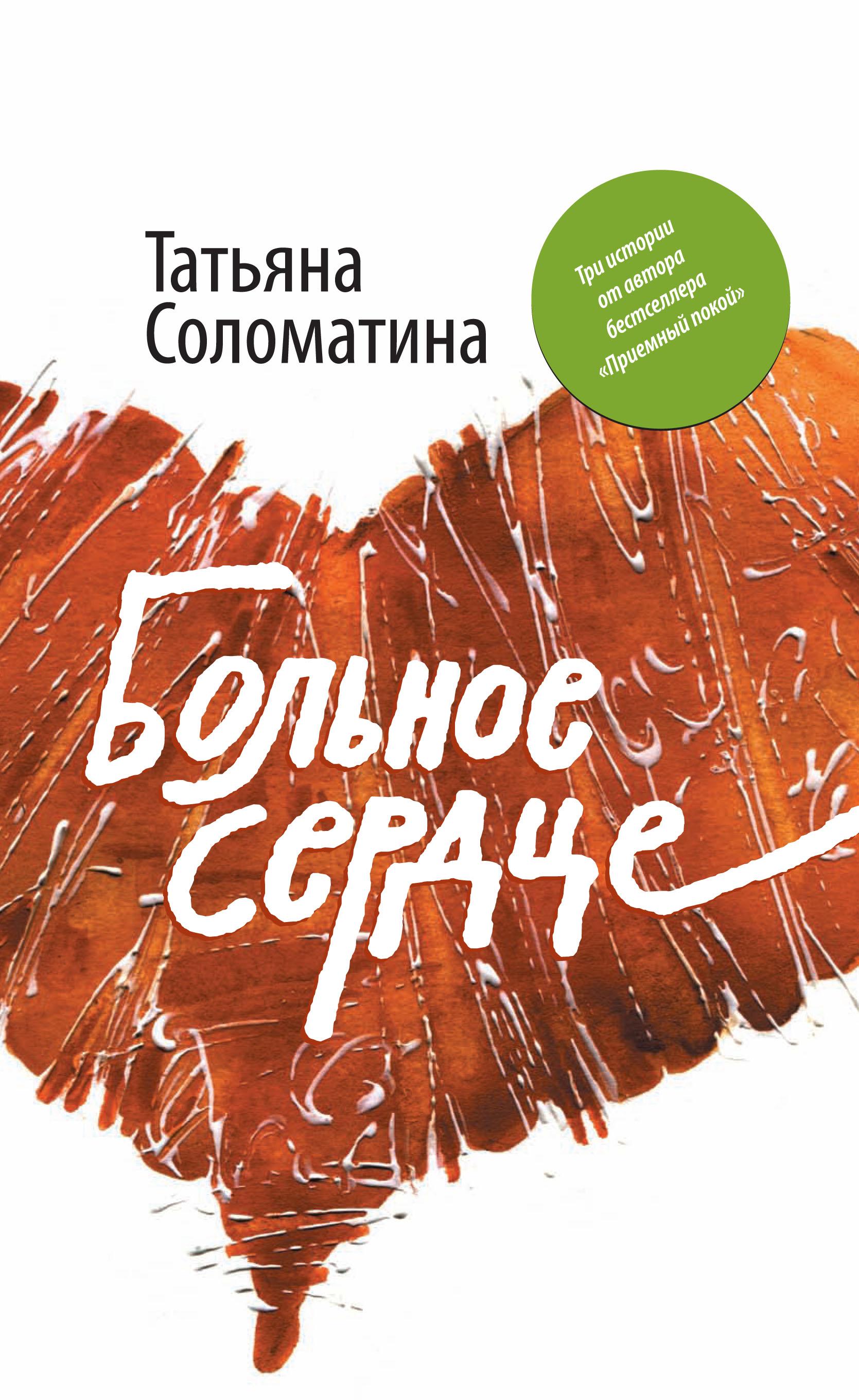 Татьяна Соломатина Больное сердце цены онлайн