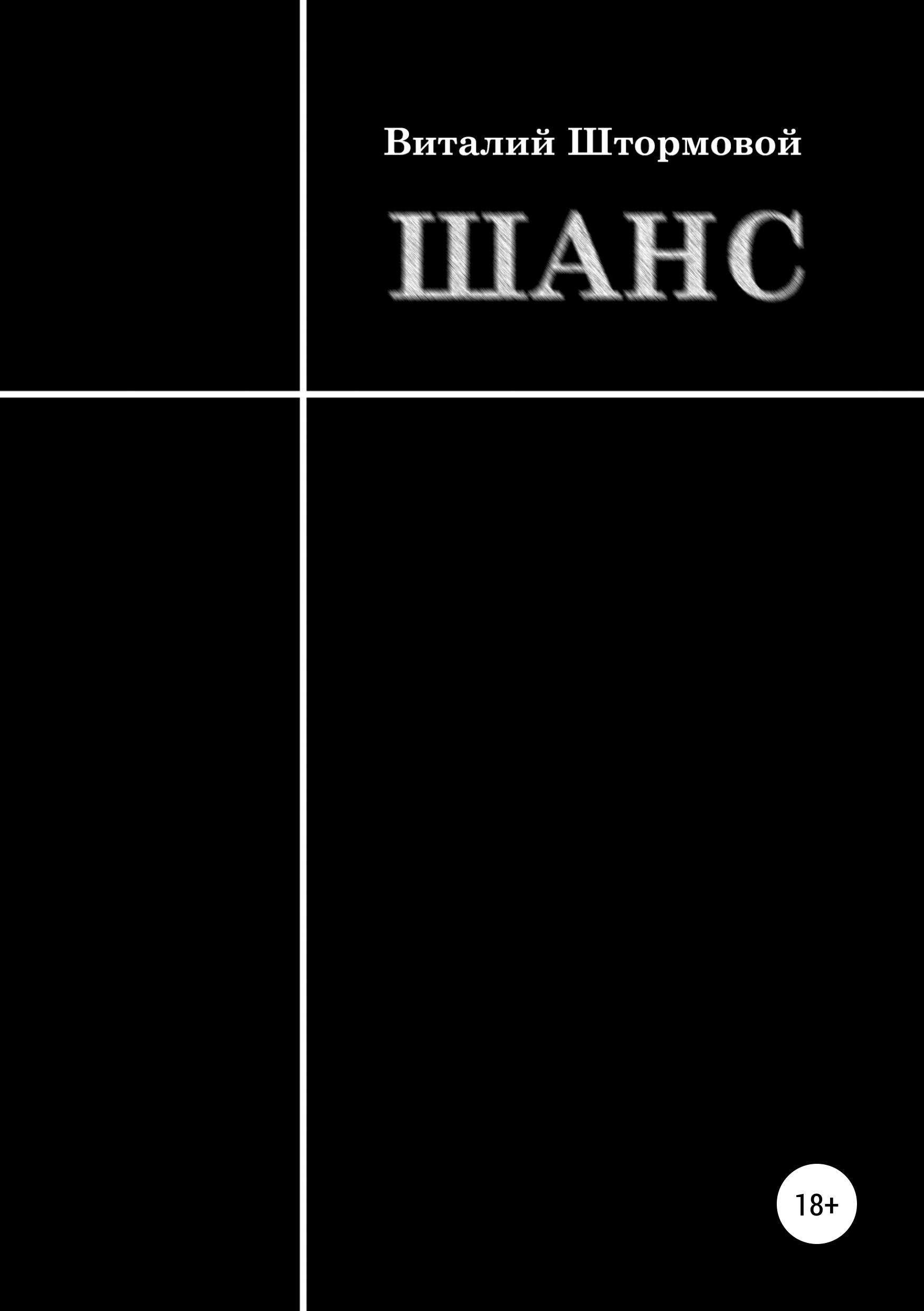 Виталий Штормовой Шанс цена и фото