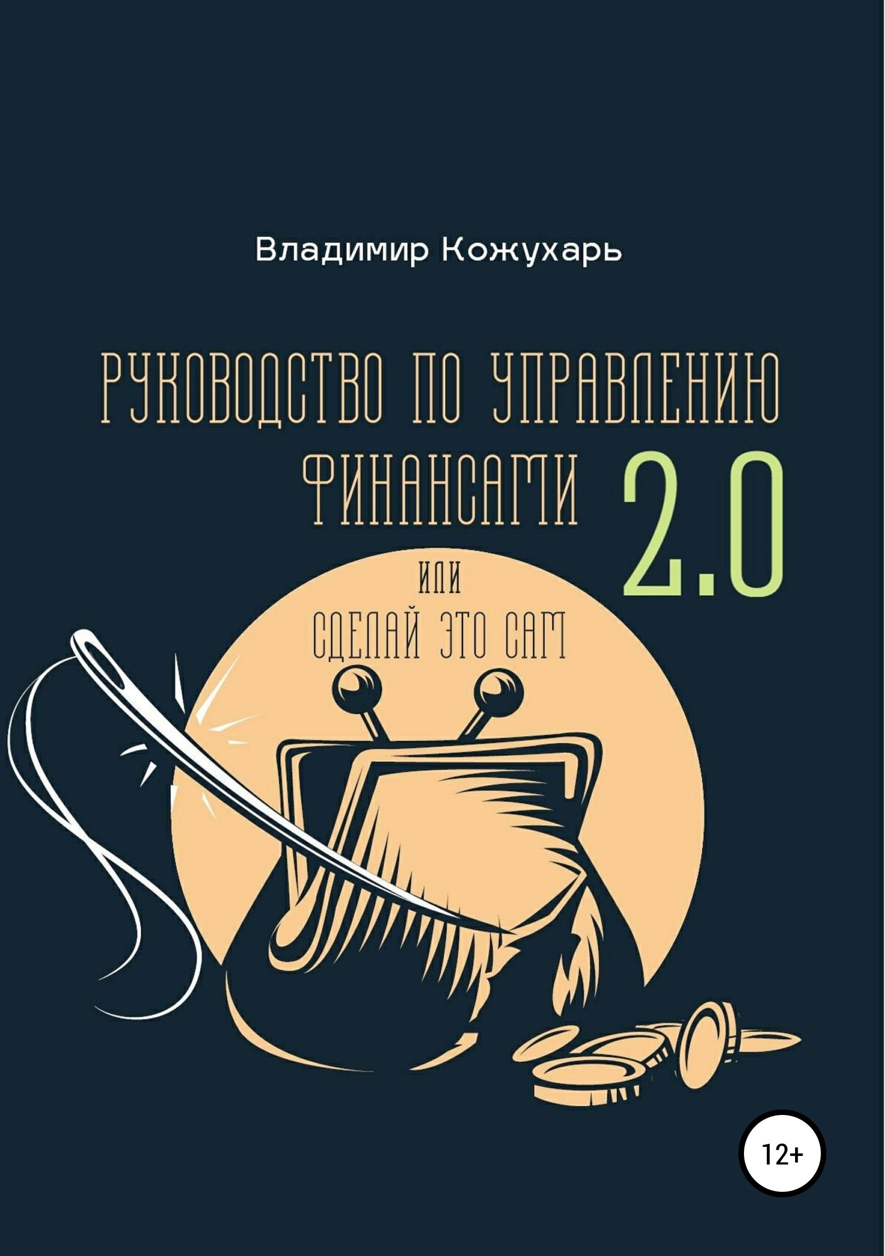 Обложка книги Руководство по управлению финансами 2.0
