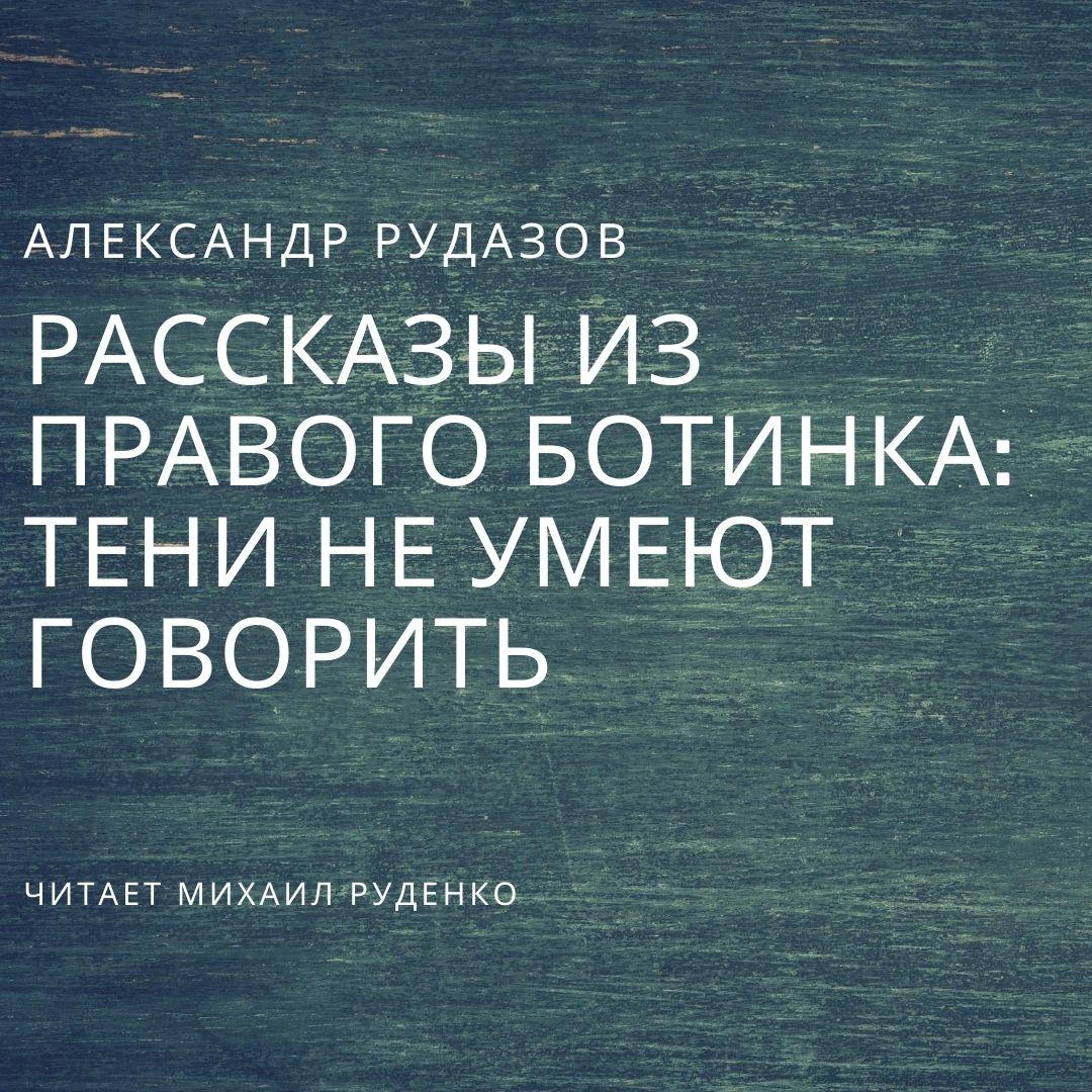 Александр Рудазов Тени не умеют говорить александр рудазов тени не умеют говорить