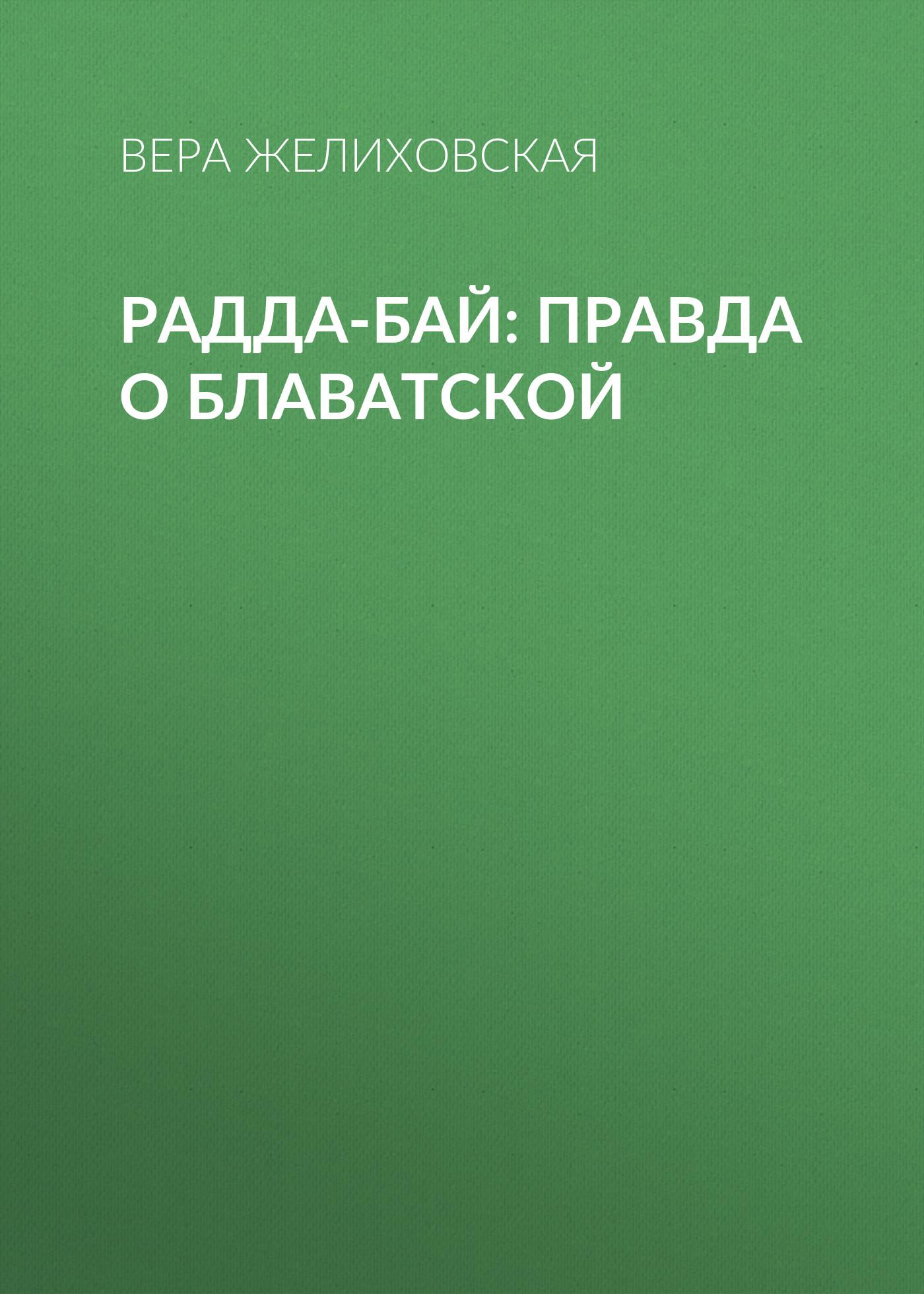 Вера Желиховская Радда-Бай: правда о Блаватской вера желиховская в христову ночь
