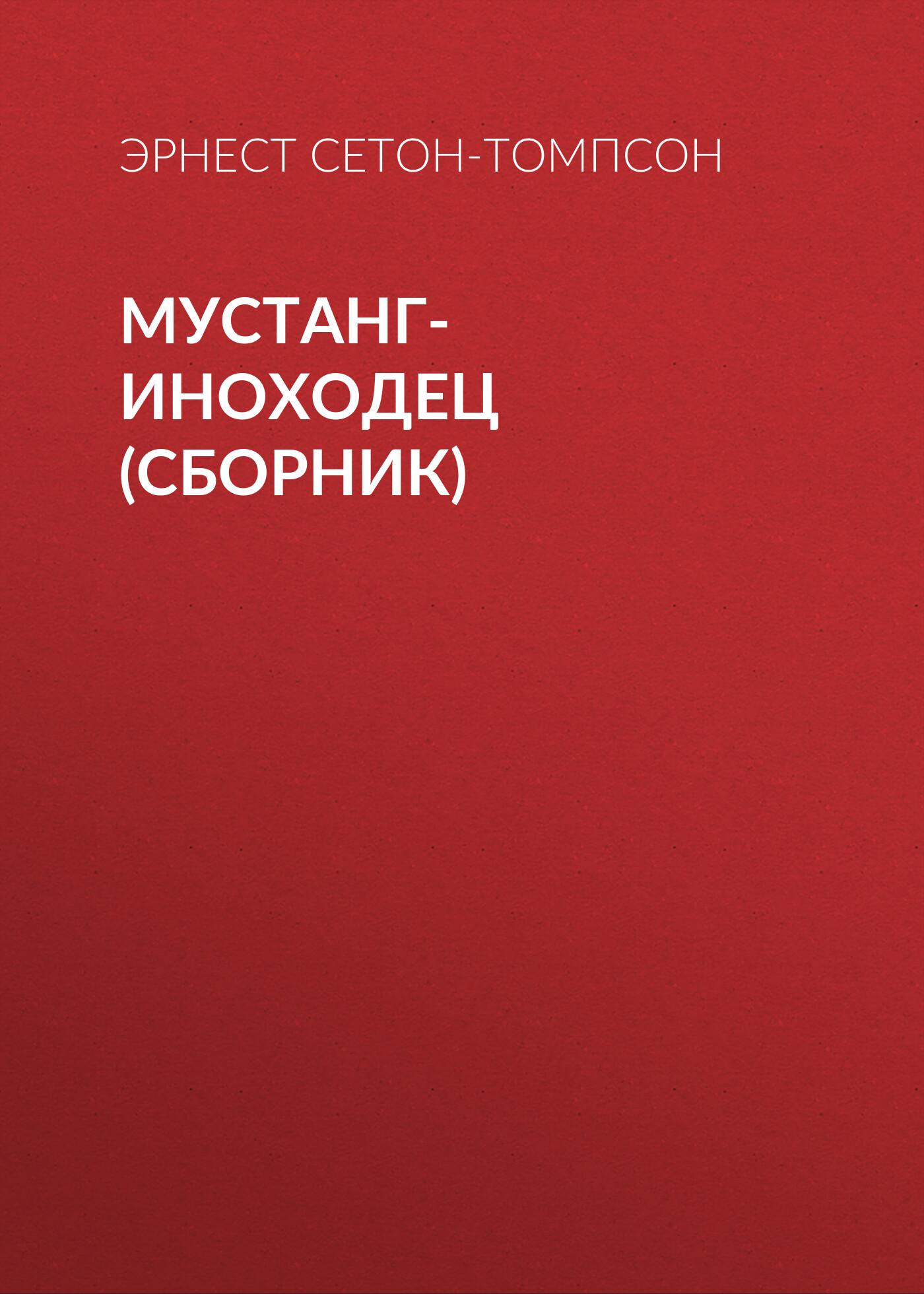 Эрнест Сетон-Томпсон Мустанг-иноходец (сборник) цена