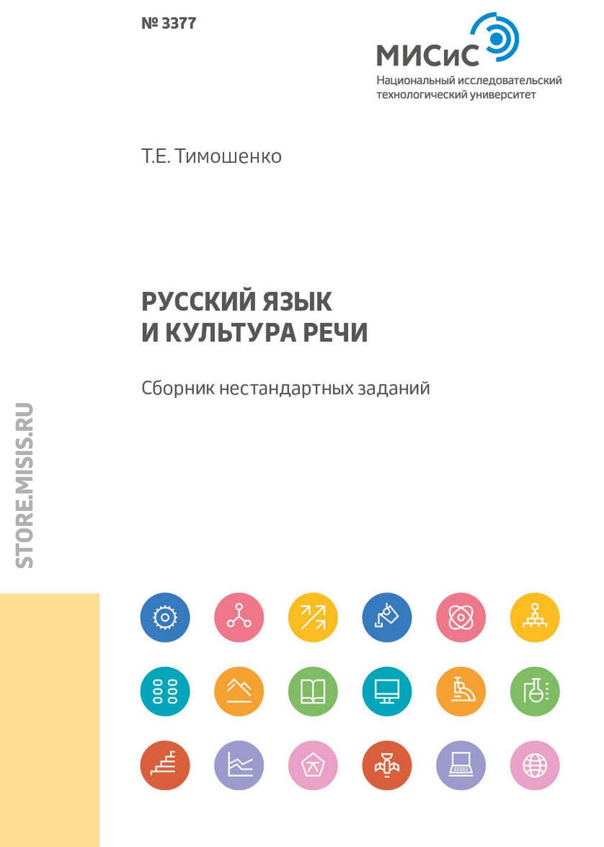 Т. Е. Тимошенко Русский язык и культура речи горбатов в ред философия язык культура выпуск 3