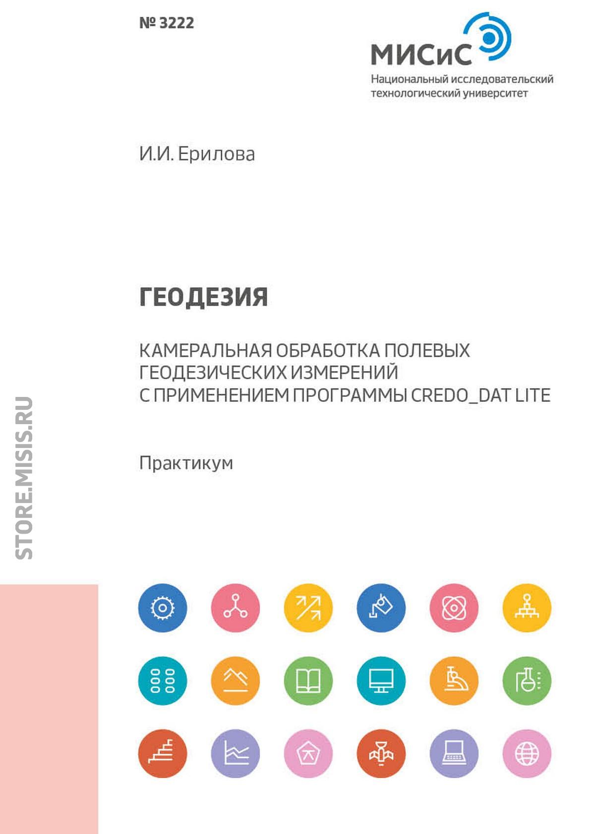 И. И. Ерилова Геодезия. Камеральная обработка полевых геодезических измерений с применением программы CREDO_DAT LITE