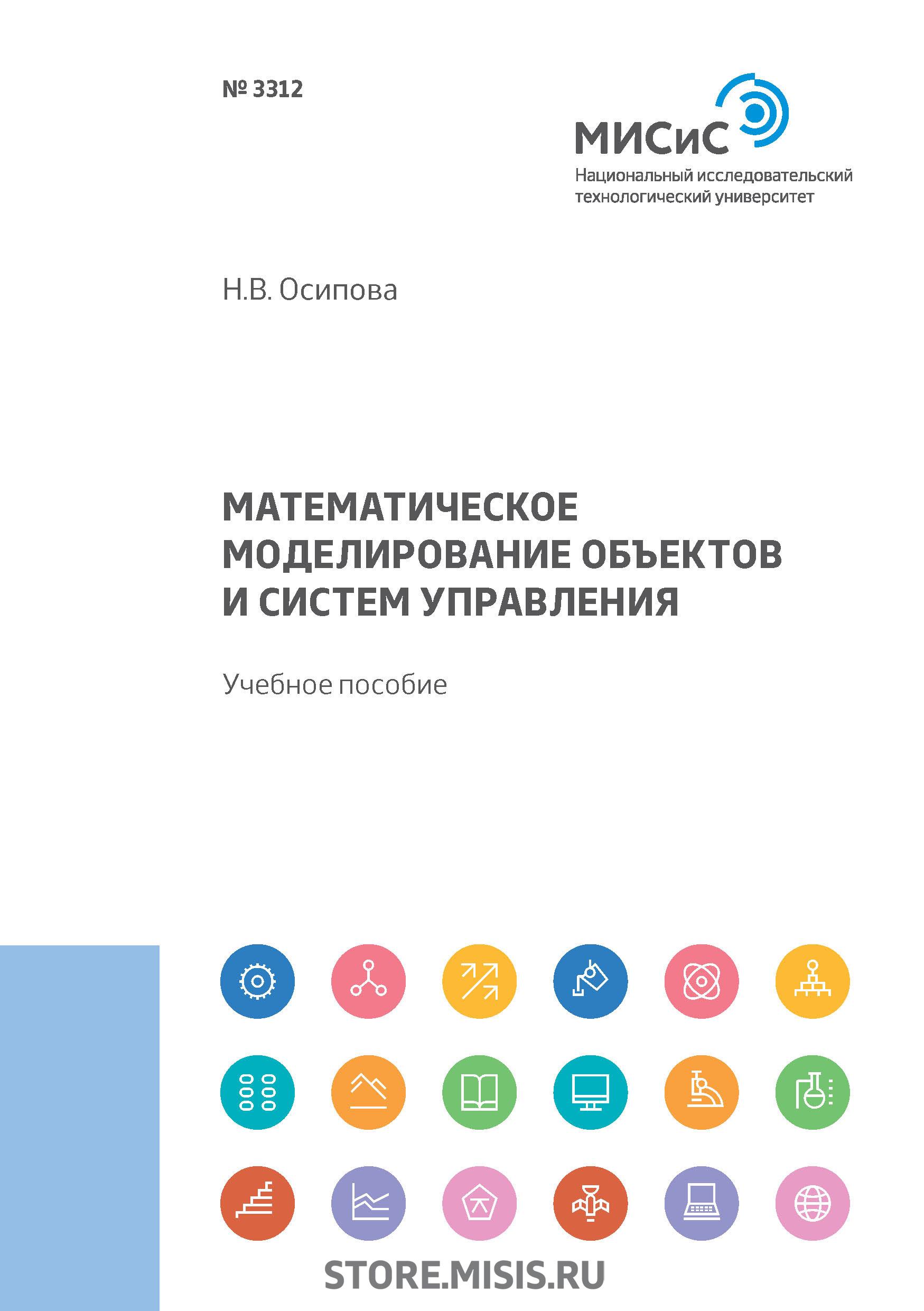 Н. В. Осипова Математическое моделирование объектов и систем управления математическое моделирование систем и процессов учебн��е пособие