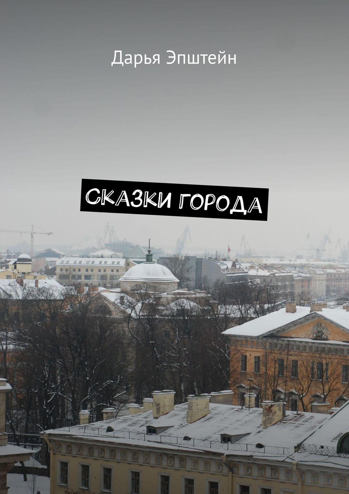 Сказки города