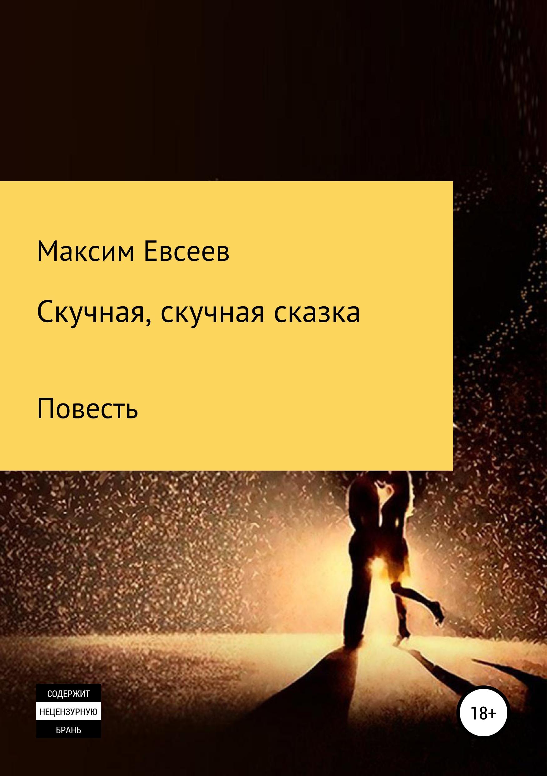 Максим Сергеевич Евсеев Скучная, скучная сказка скучная история 2019 01 17t19 00