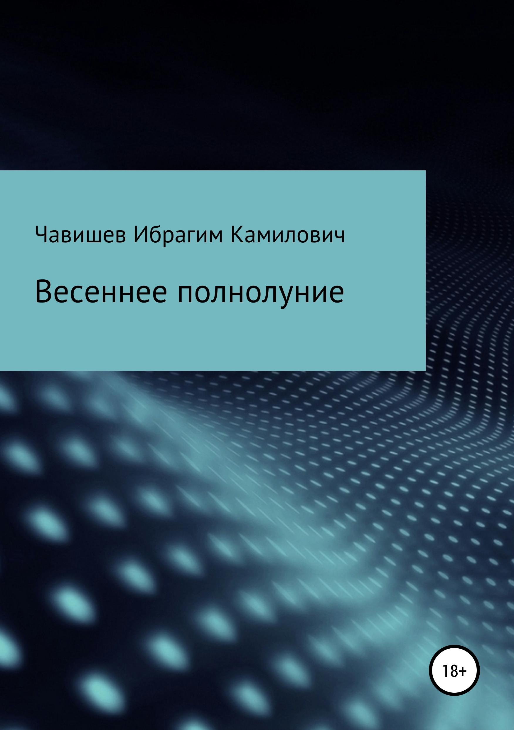 Ибрагим Камилович Чавишев Весеннее полнолуние
