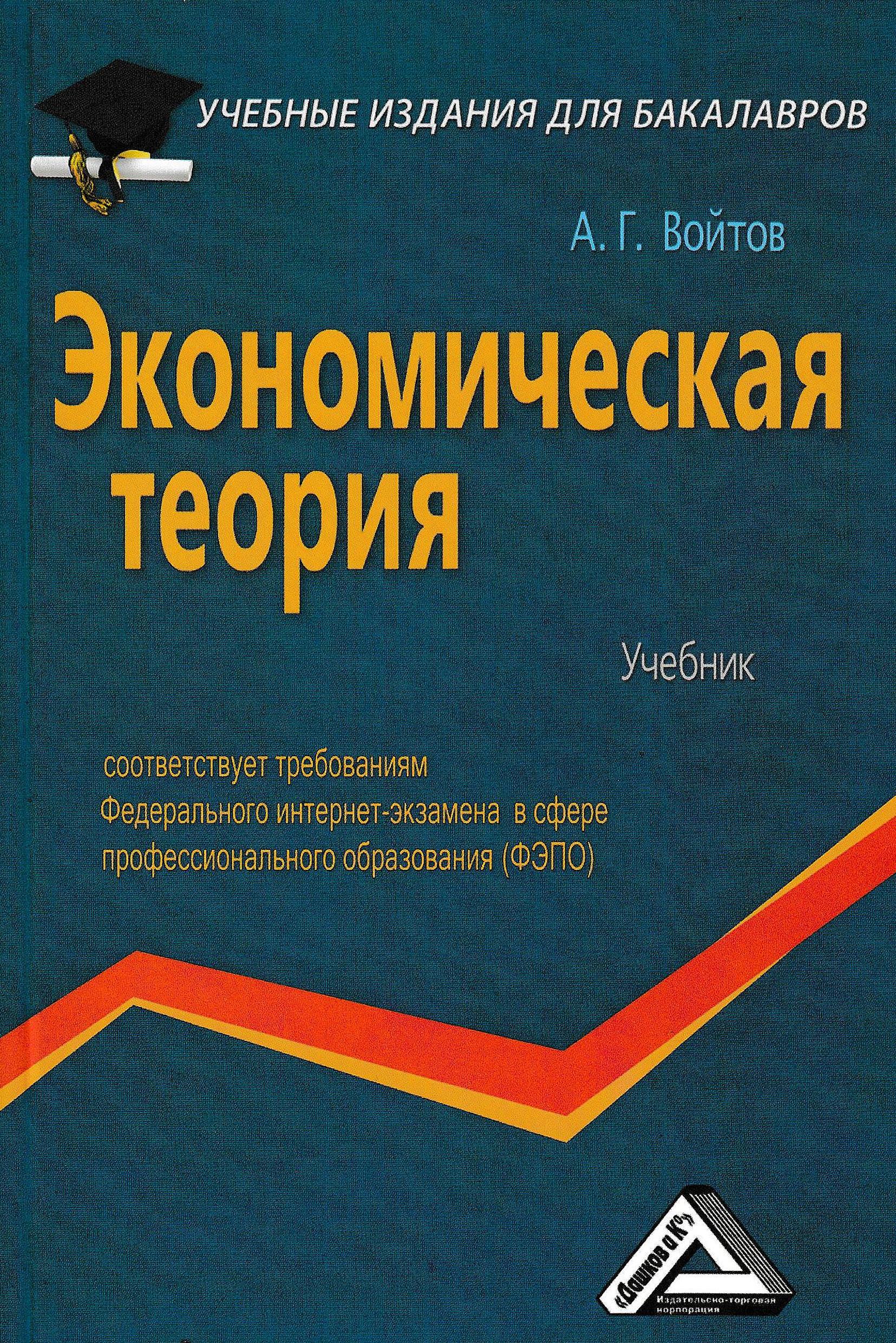 А. Г. Войтов Экономическая теория а г войтов экономическая теория