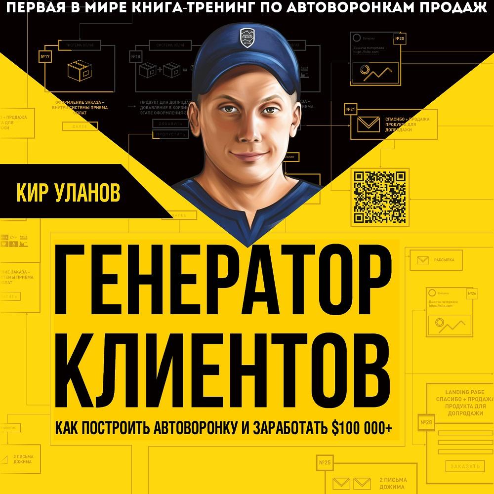 Кир Уланов Генератор клиентов. Первая в мире книга-тренинг по автоворонкам продаж цена 2017