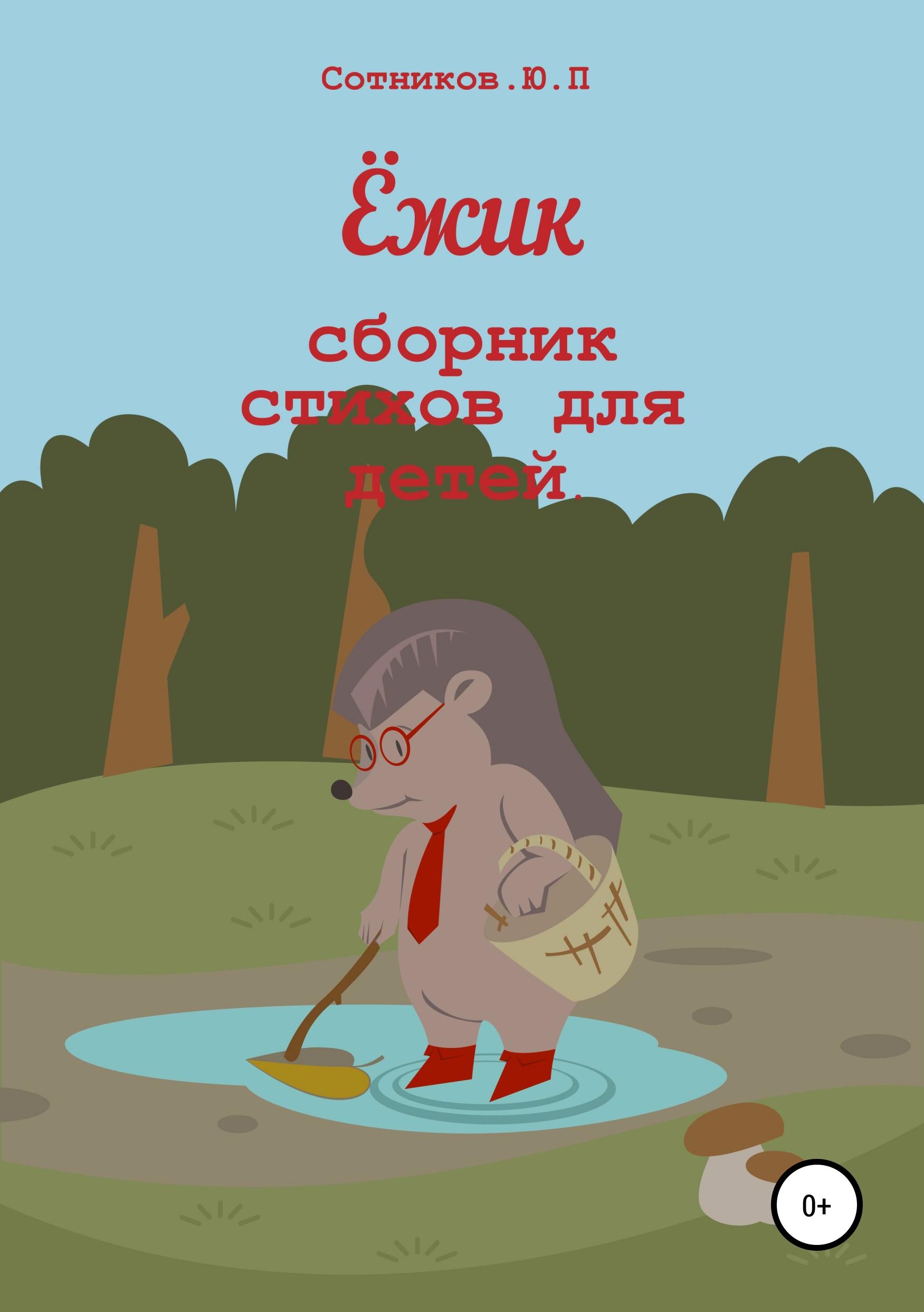 Юрий Петрович Сотников Ёжик берестов в д 100 стихов на ночь